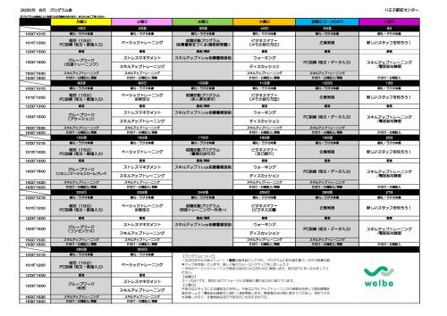 コピー2020.06プログラム表