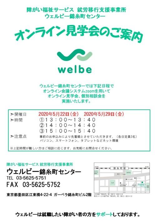 オンライン見学会チラシ(2020.5.22) (1)