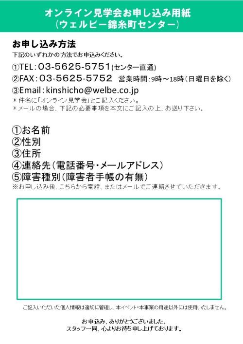 オンライン見学会チラシ(2020.5.22) (2)