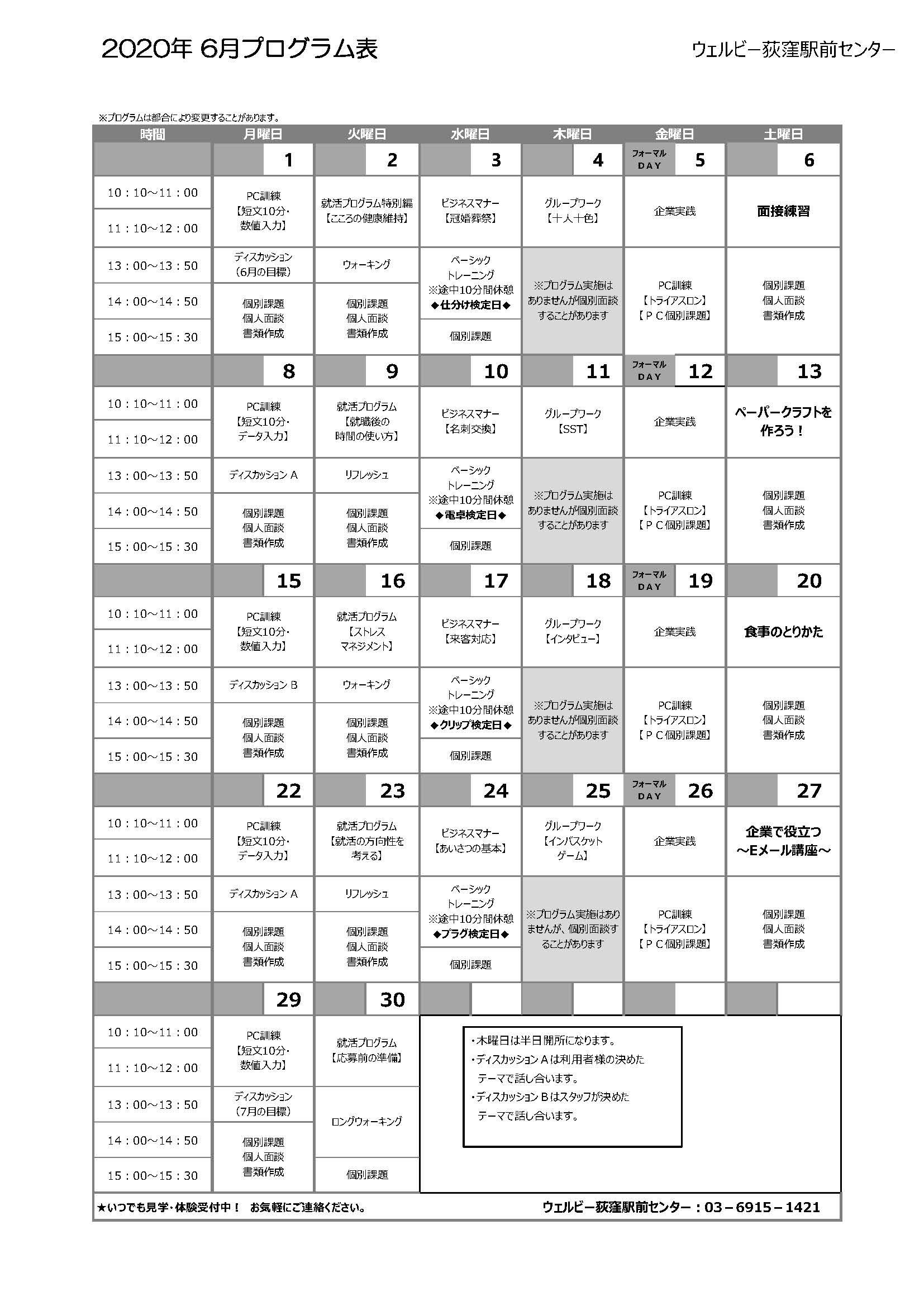 2020.6プログラム表