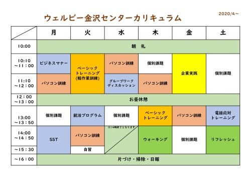 コピー【ウェブ掲載】金沢センター(20200525)画像1