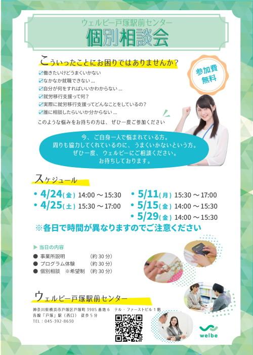戸塚4月ポスティング用_CS4_圧縮0325-1