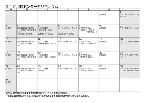 5月月間カリキュラム表 (1)-1