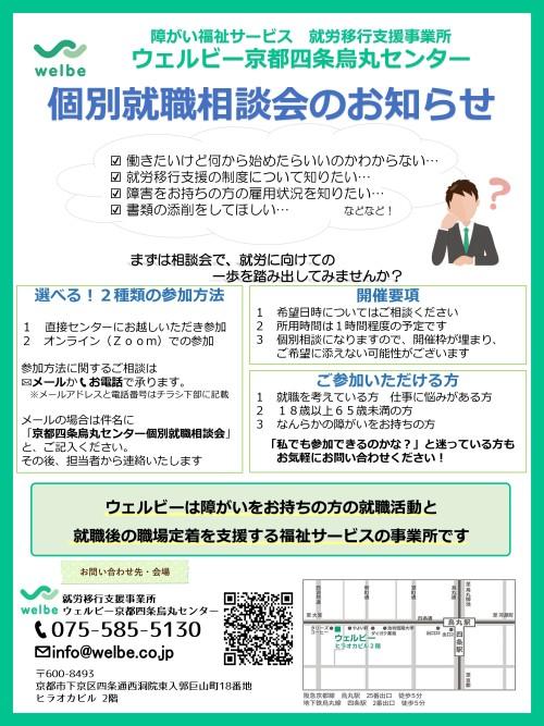 個別就職相談会イベント_page-0001