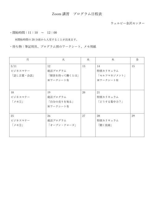zoom講義日程表5月分-1