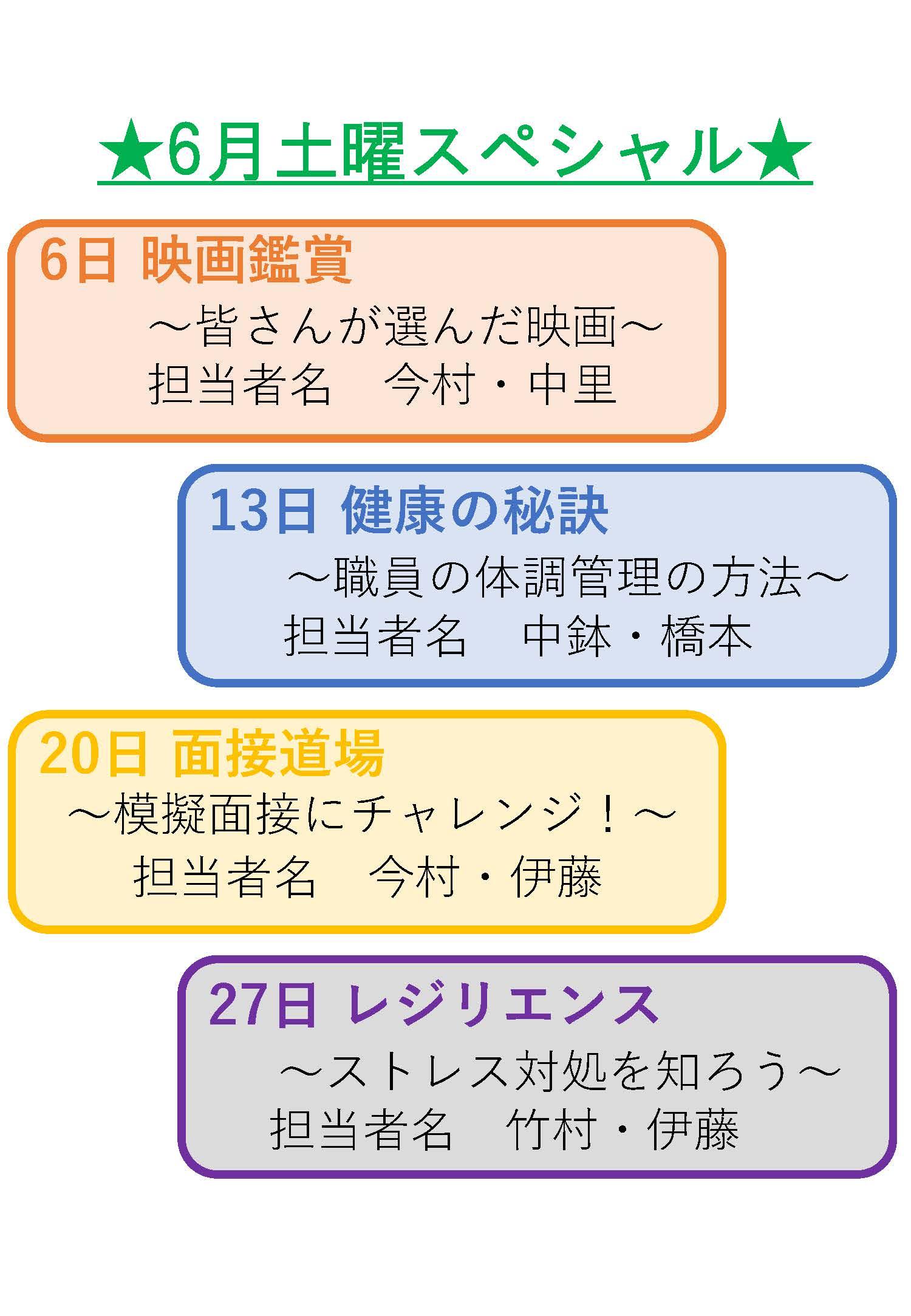 【データ修正】6月土曜スペシャル