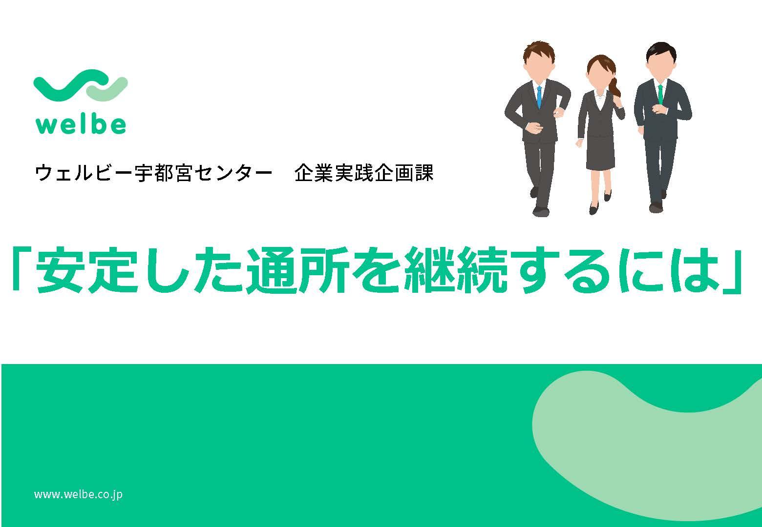 【宇都宮】添付ファイル① (1)
