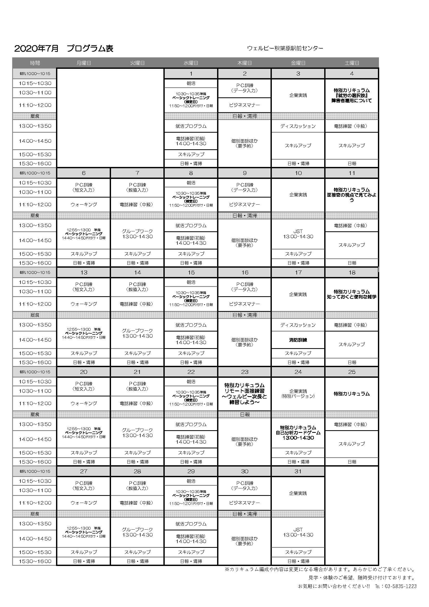 カリキュラム表(2020年7月)