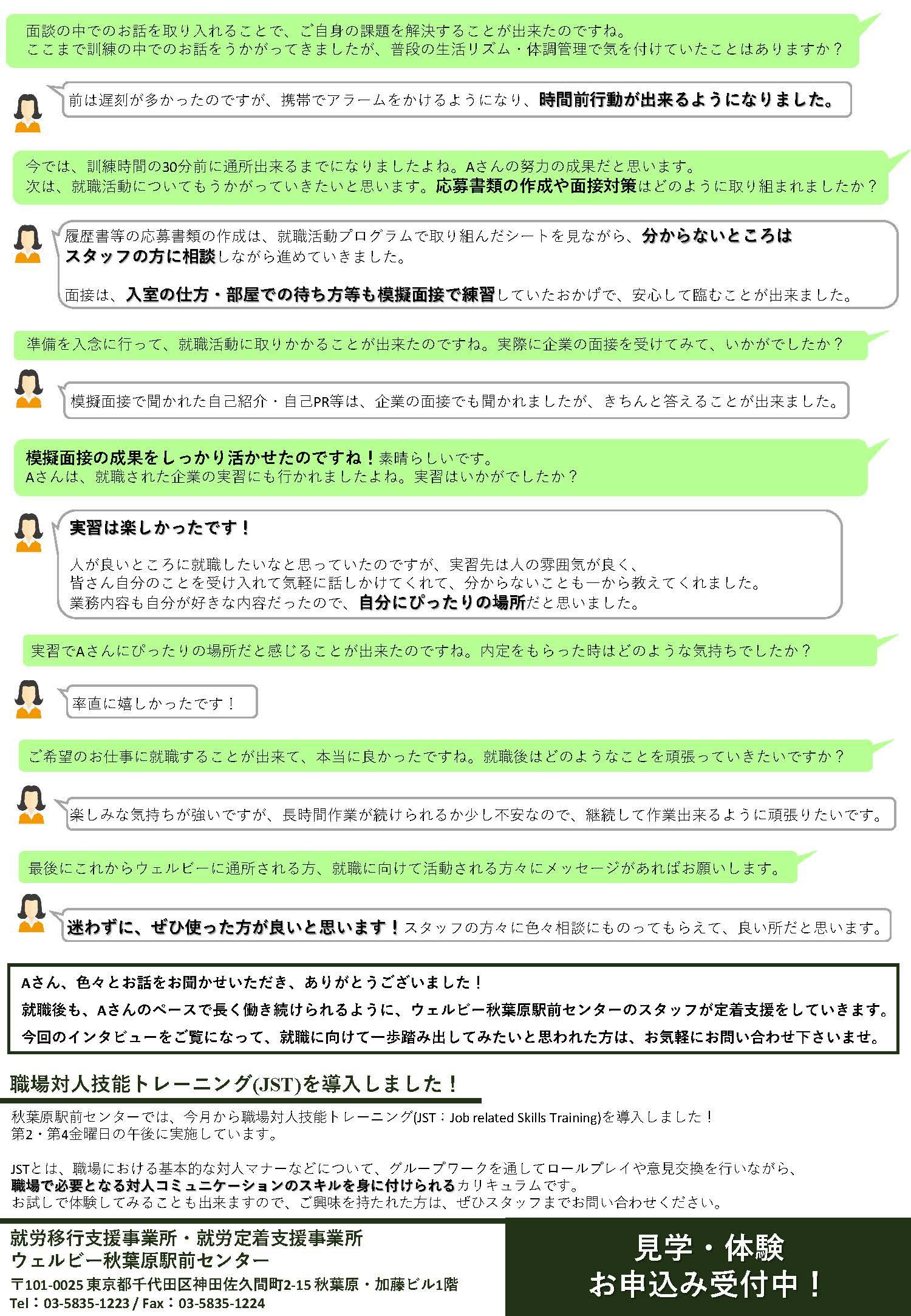 データ①0619_ページ_2