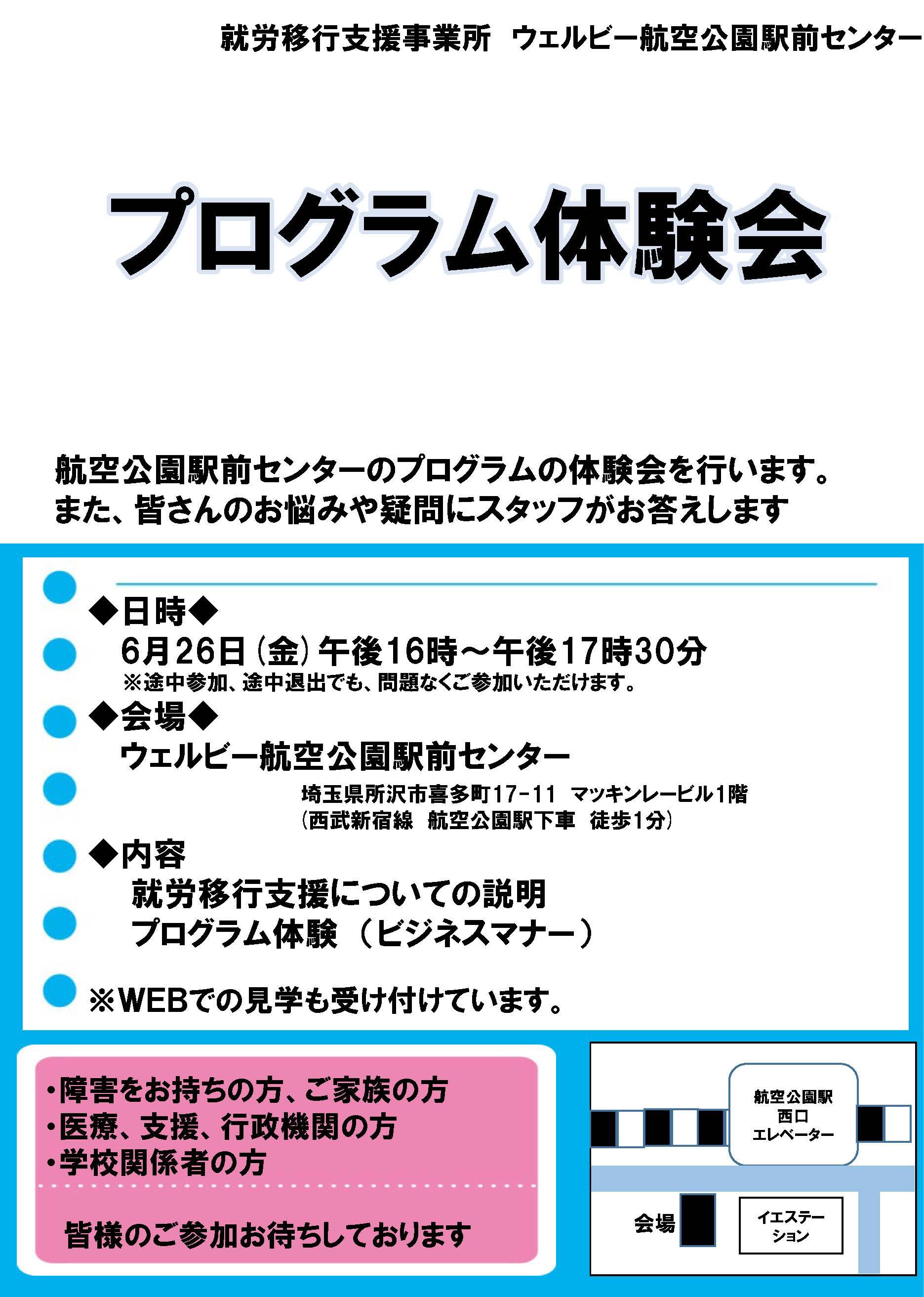 プログラム体験会チラシ<2020年6月開催>代案あさがお_ページ_1