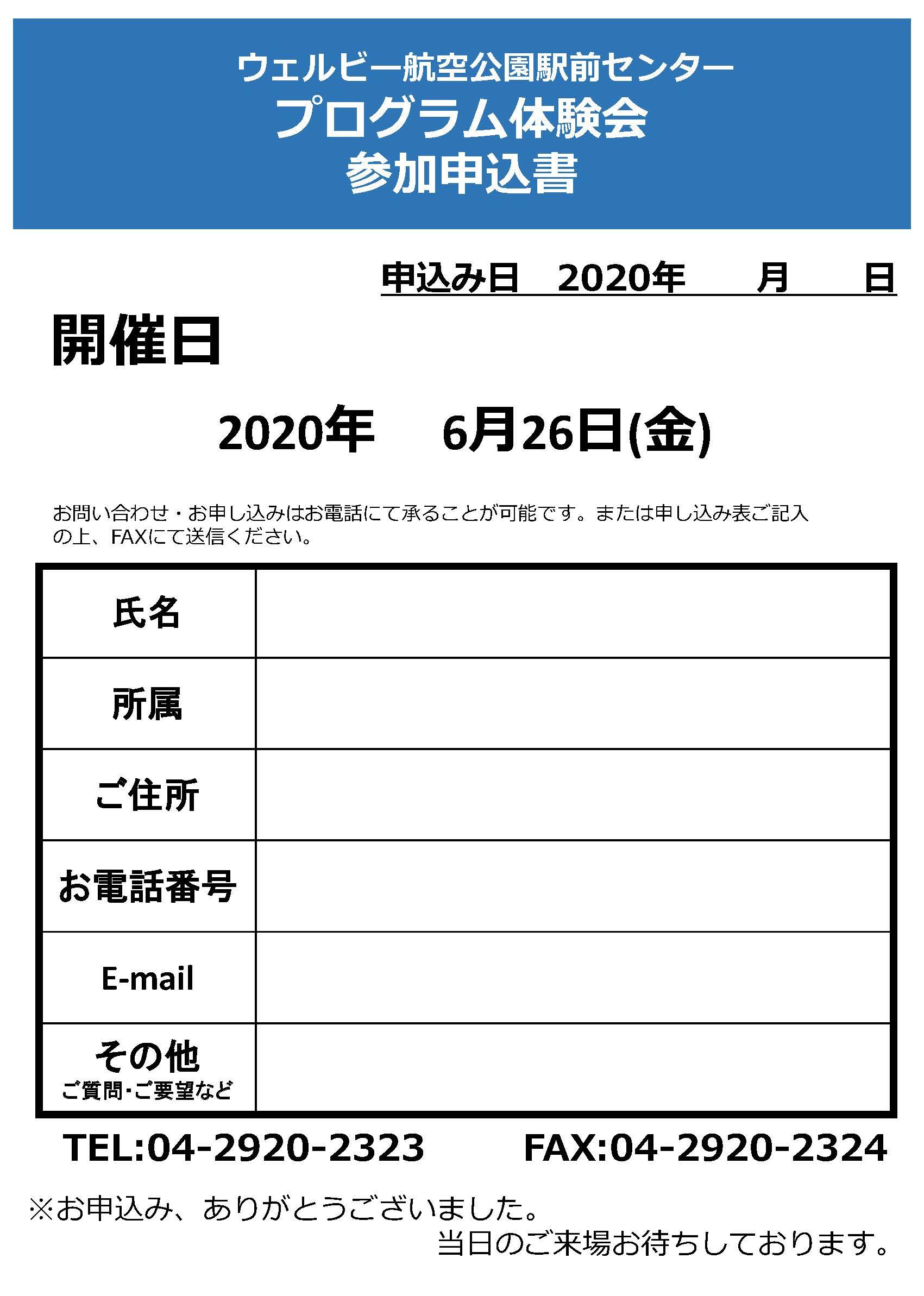 プログラム体験会チラシ<2020年6月開催>代案あさがお_ページ_2