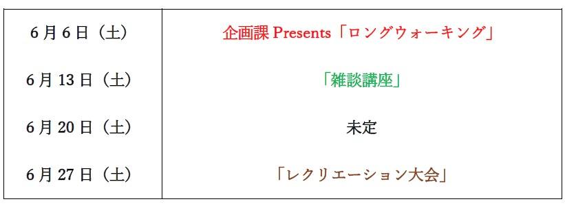 岡山プログラム