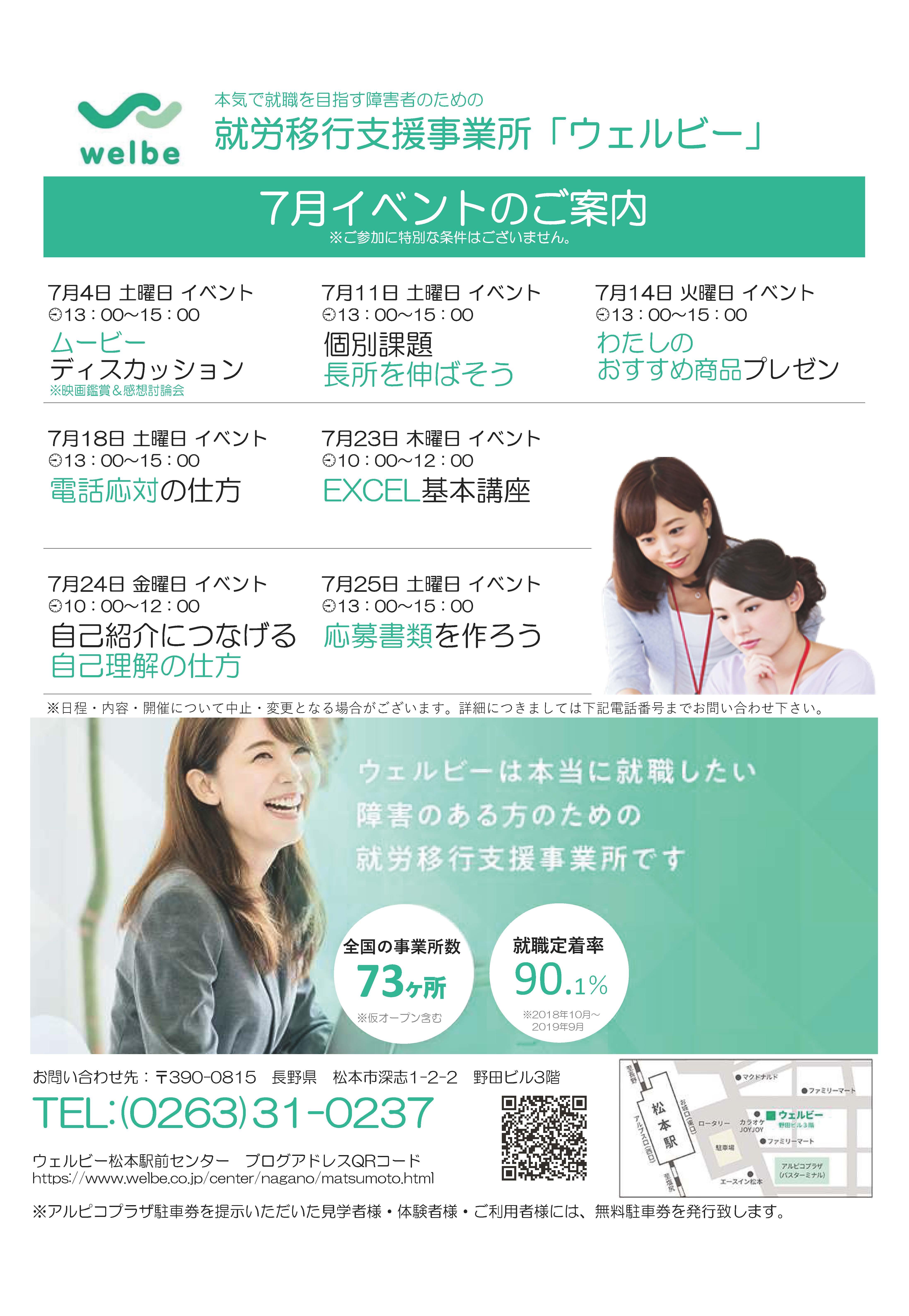 松本駅前センターイベントチラシ2020.7月