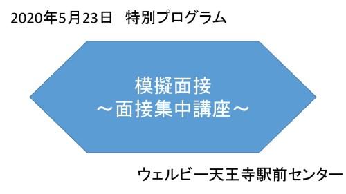 【天王寺駅前センター】模擬面接