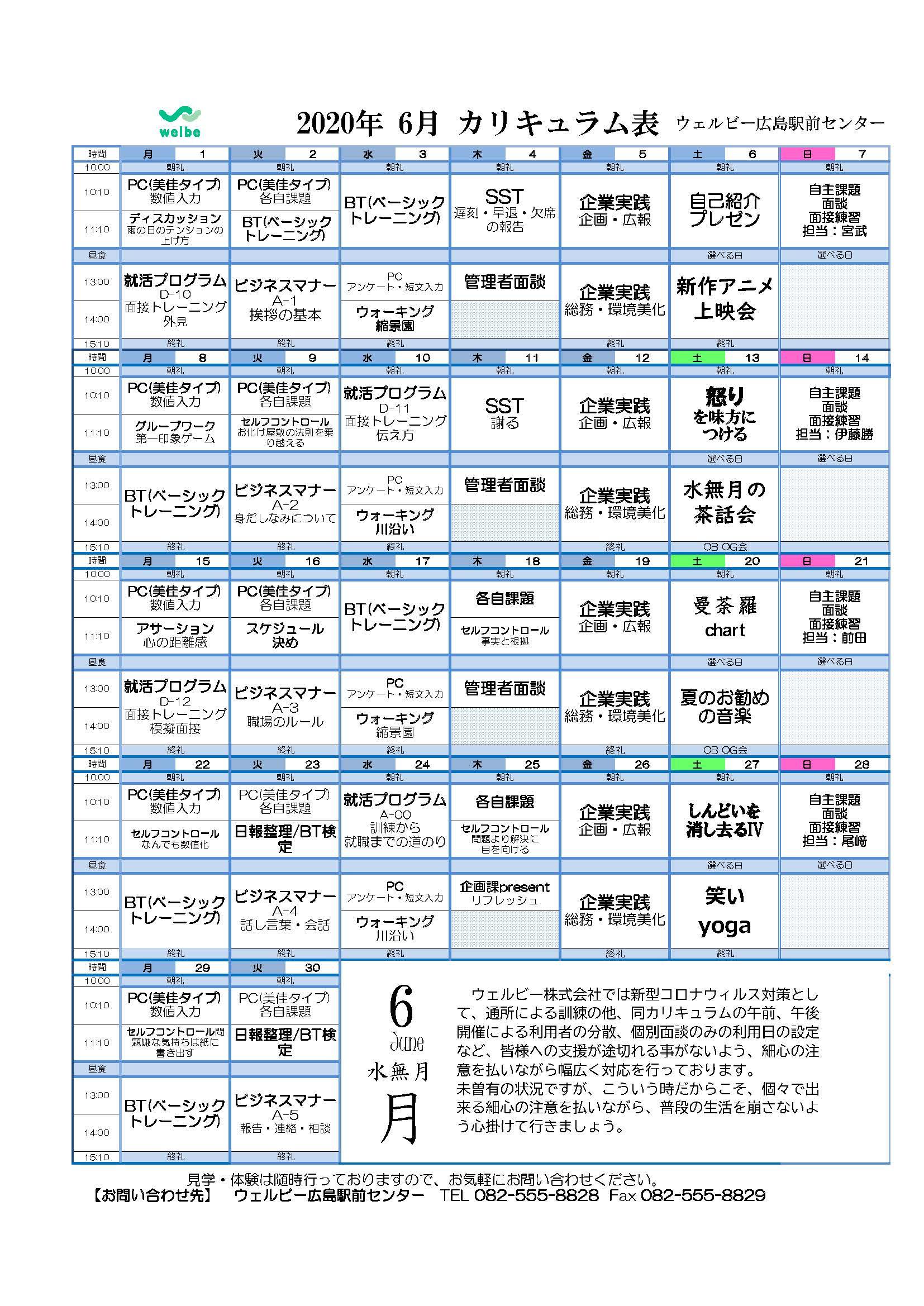 2020年6月カリキュラム表