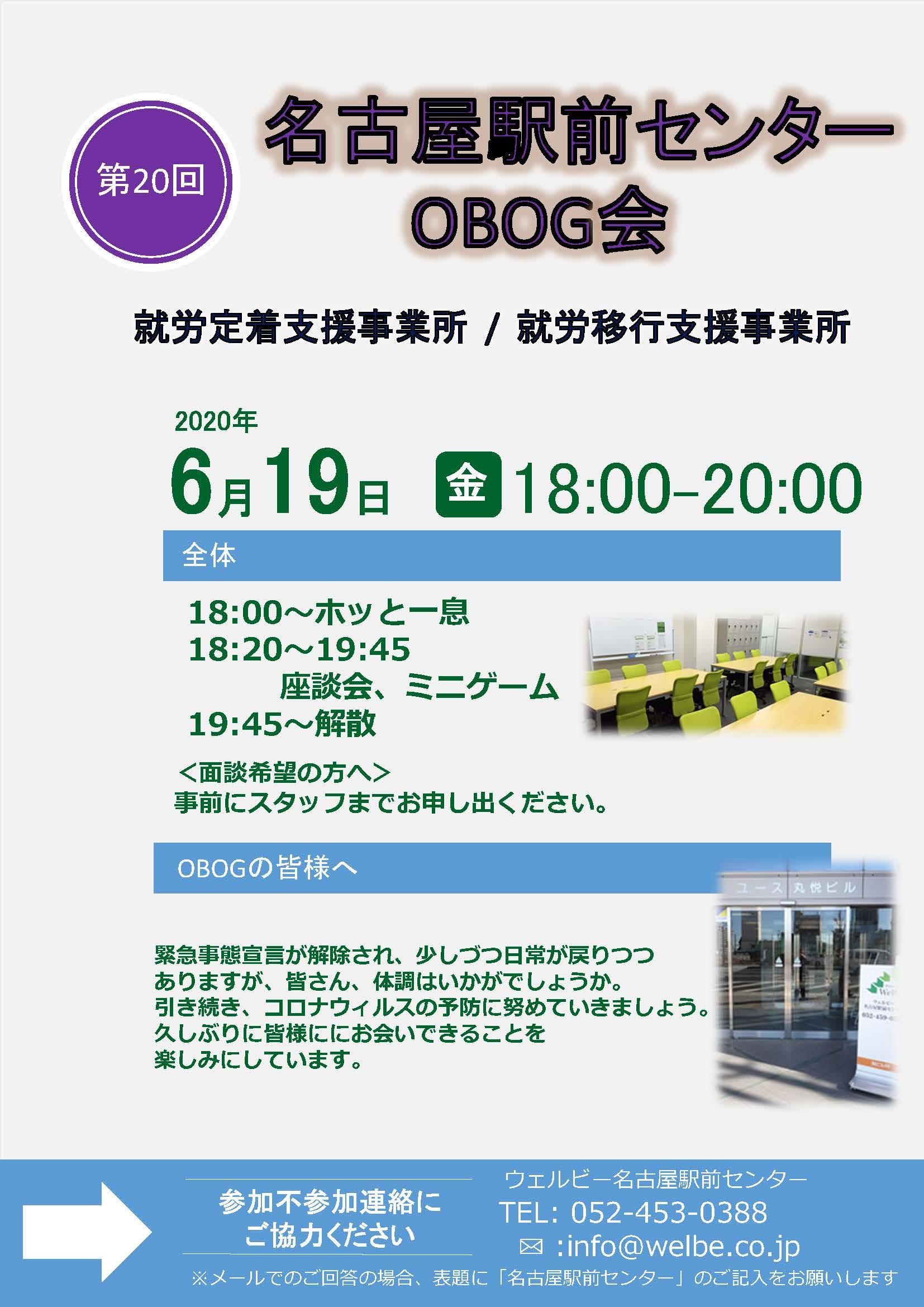 2020年6月OBOG会チラシ0626