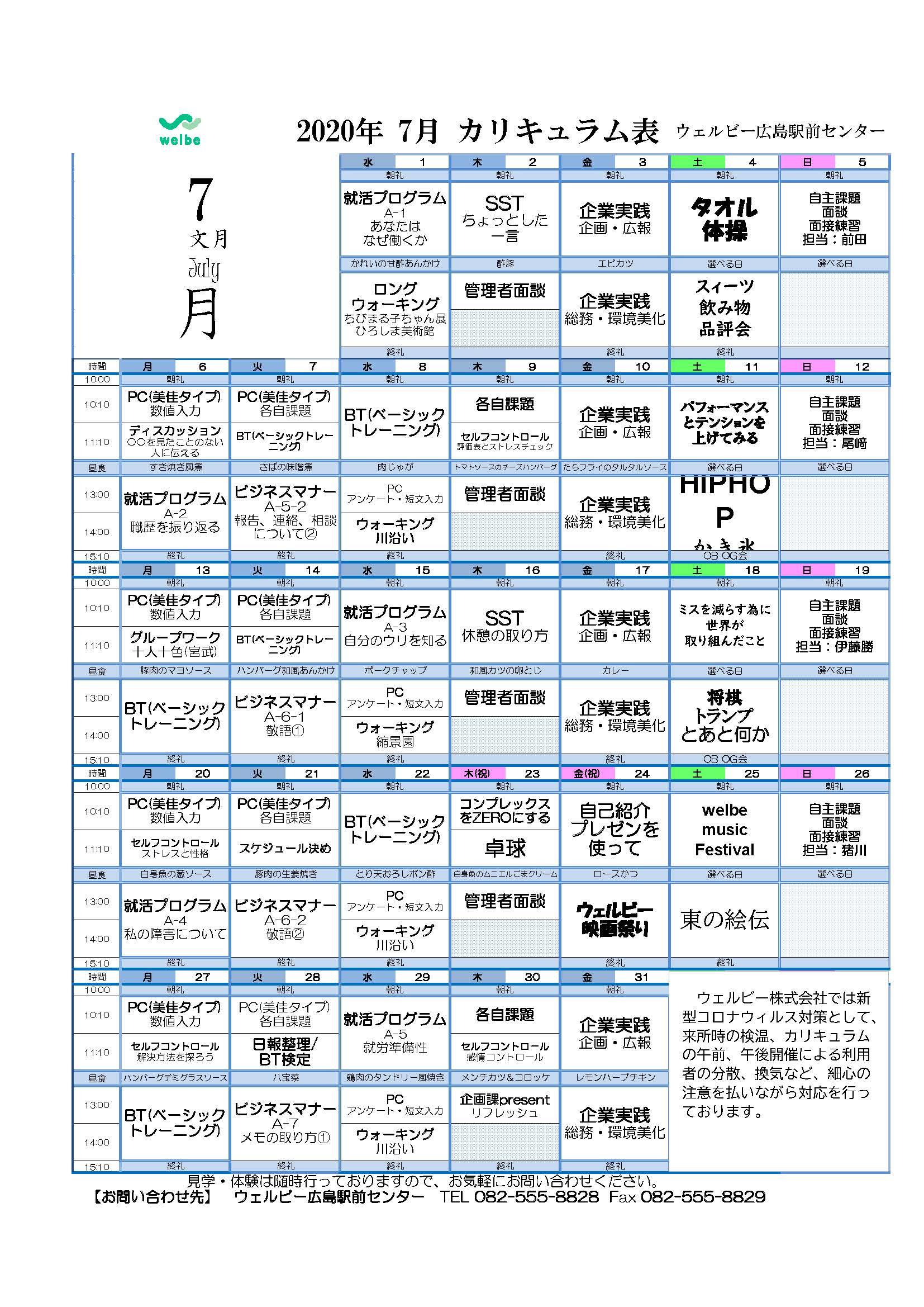2020年7月カリキュラム表(修正)