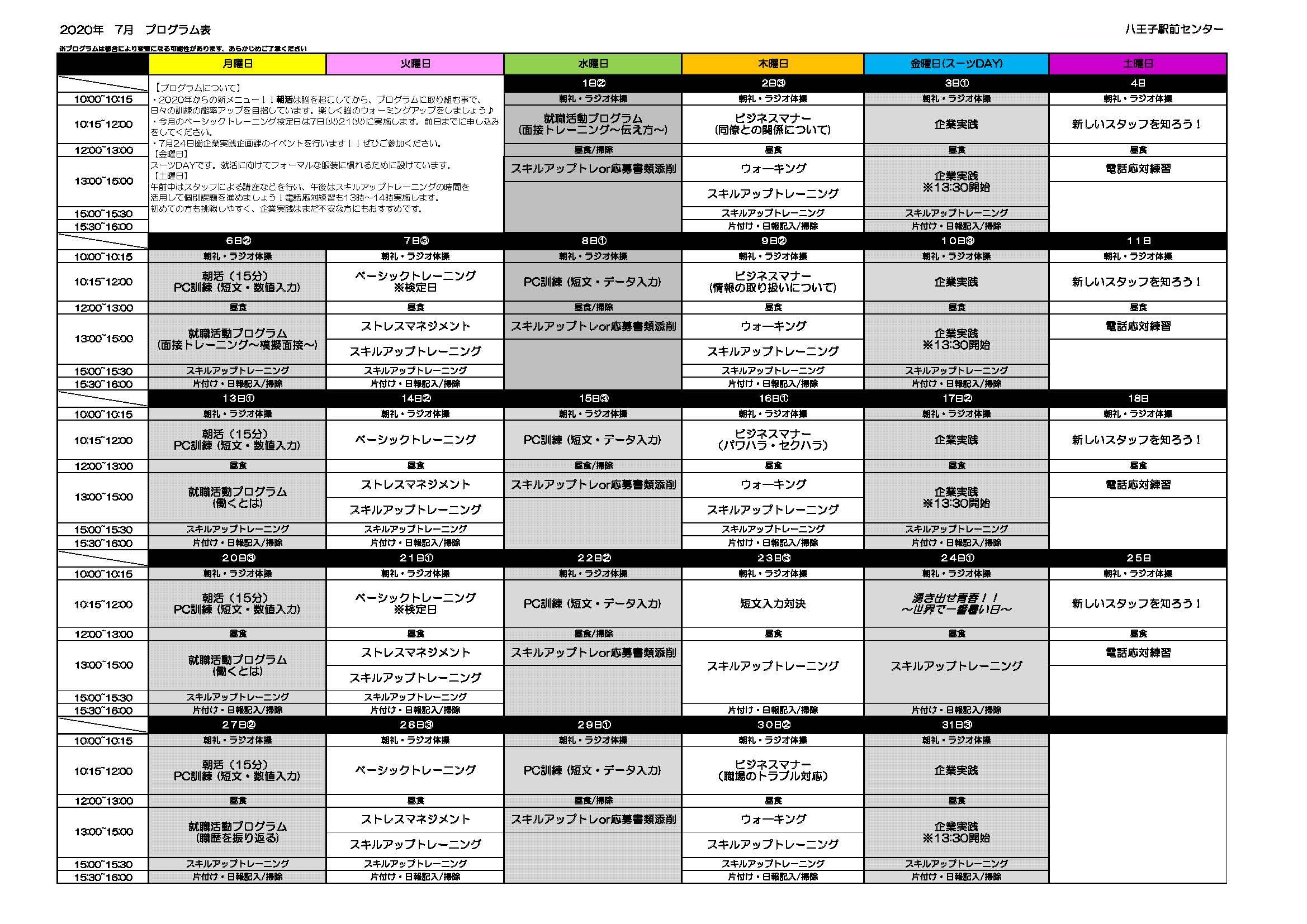 2020.07プログラム表