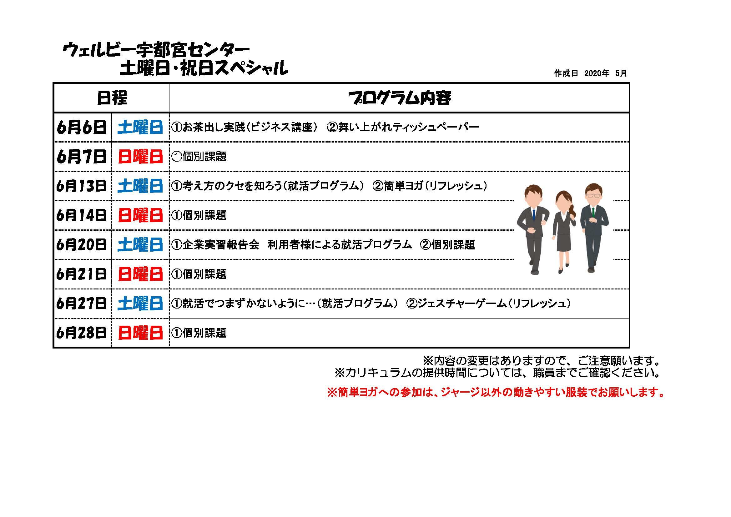 2020.6月土日祝日予定表(ブログ用)