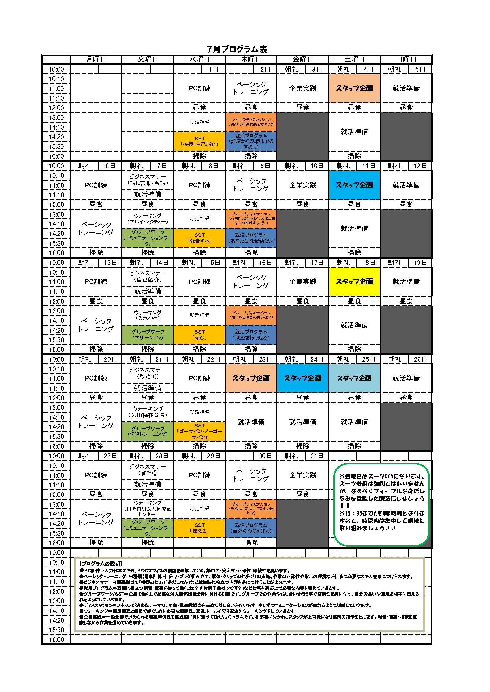 202007プログラム表