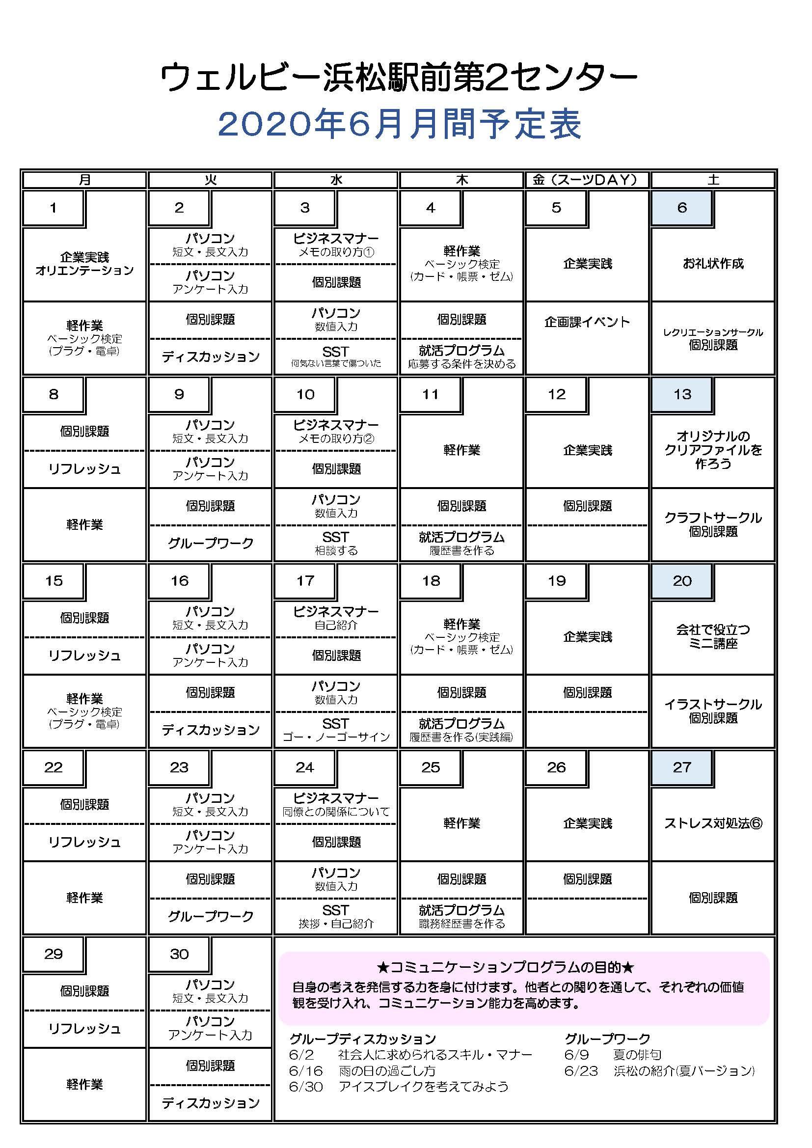 6月予定表 (1)