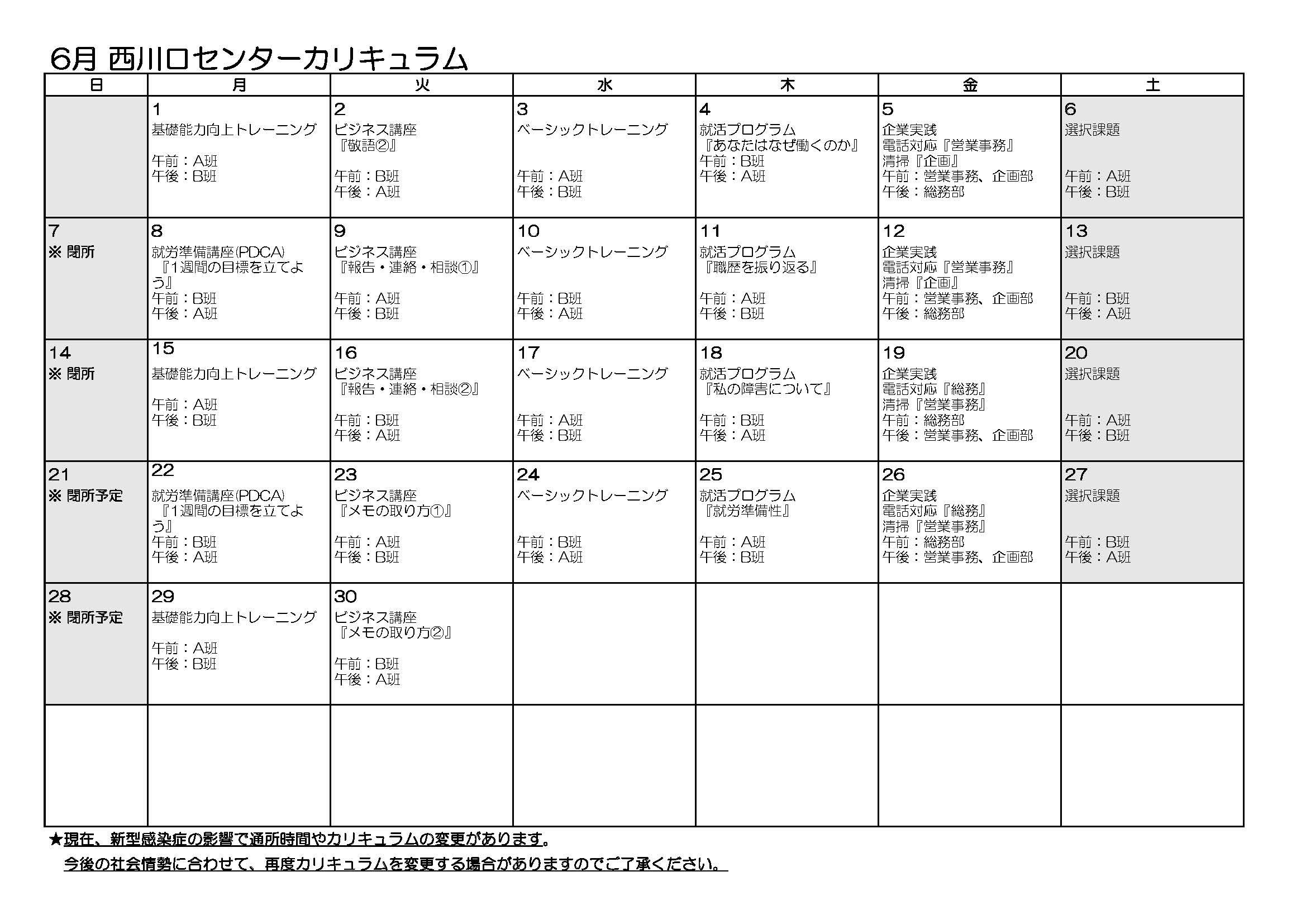 6月月間カリキュラム表