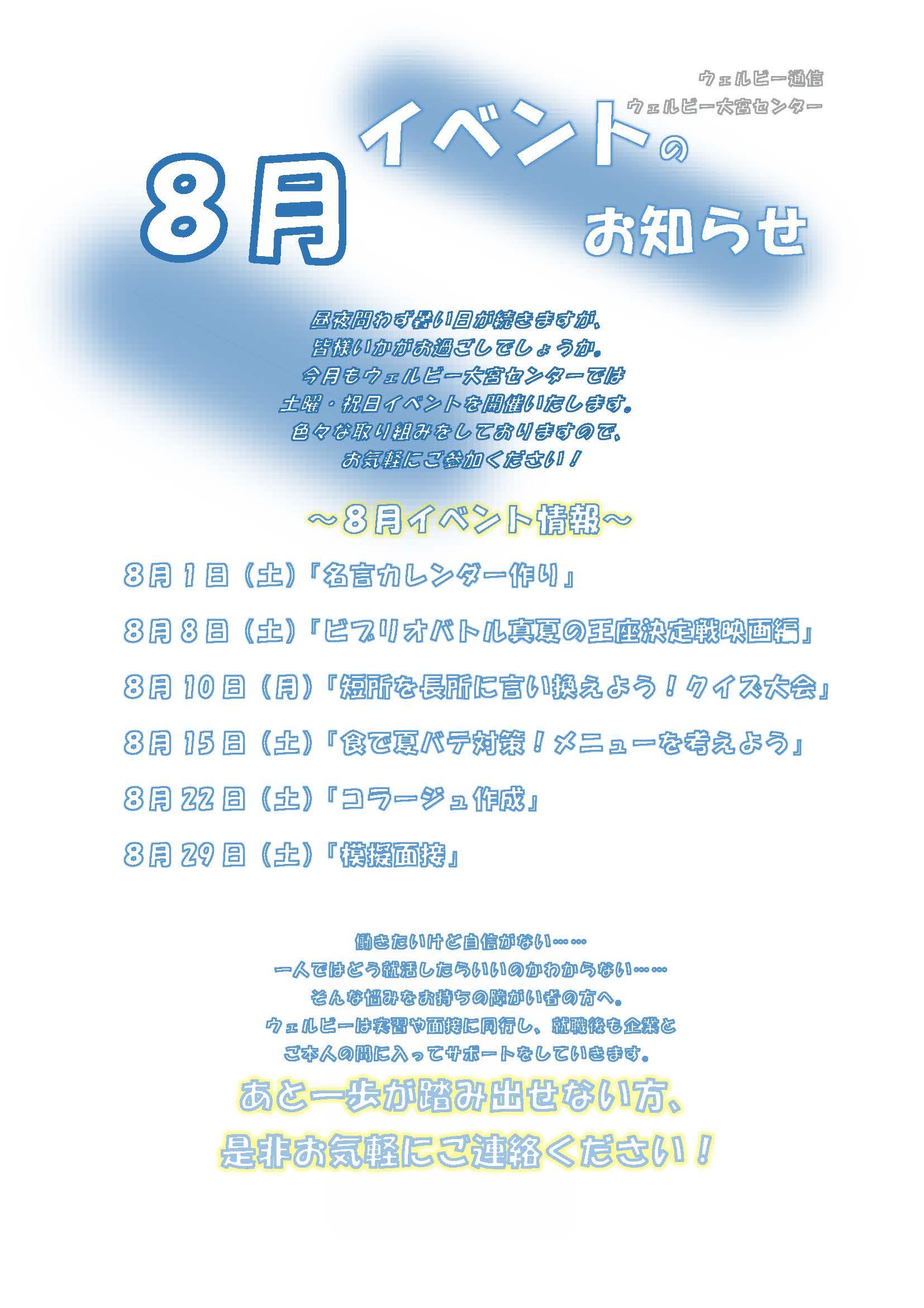 【ブログ用】ウェルビー通信2020年8月