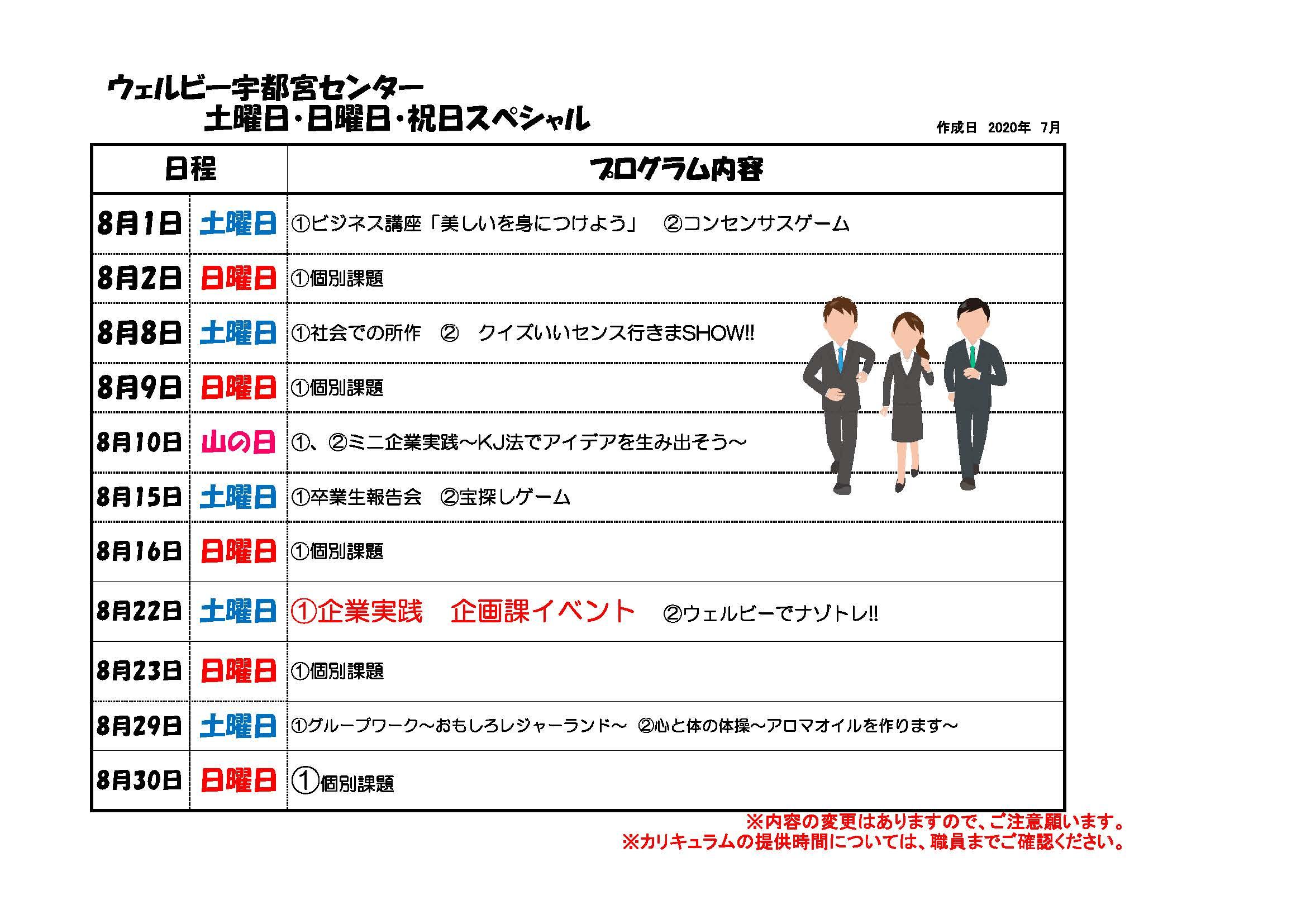 【ブログ用】2020.8月土日祝日予定表