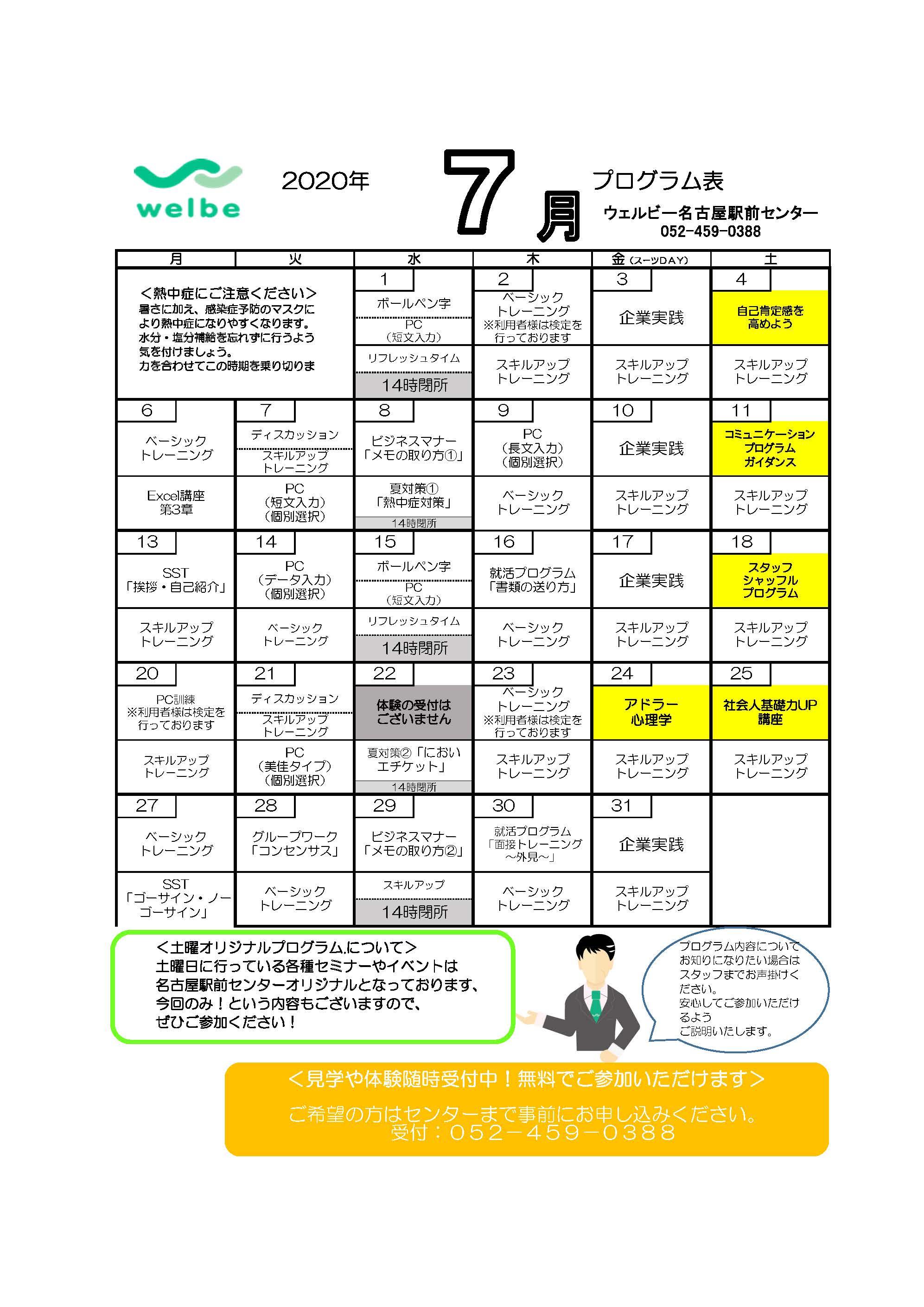 【名古屋】2020年7月プログラム表(削除・差し替え )