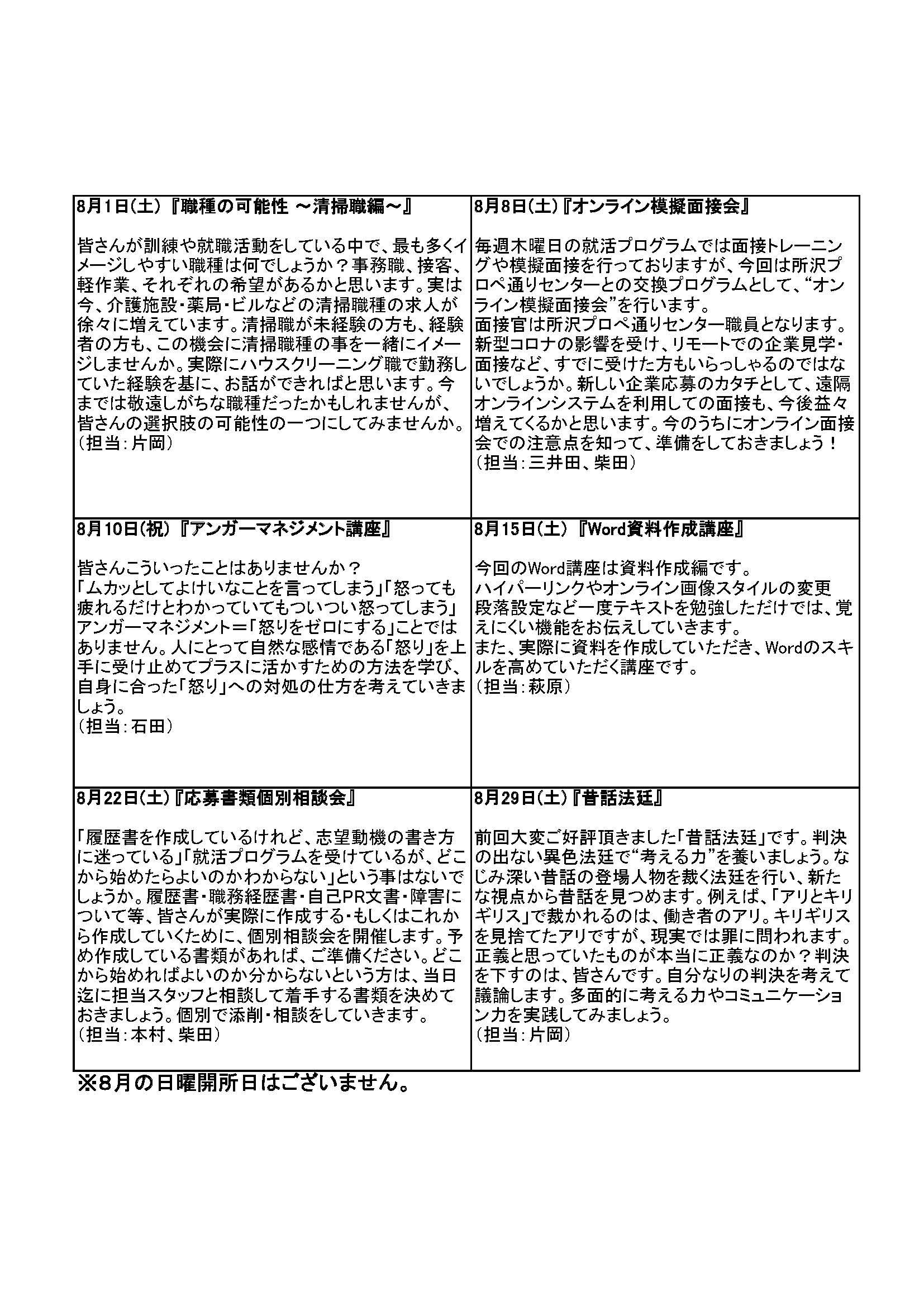 【添付資料】2020年8月月間プログラム_ページ_2