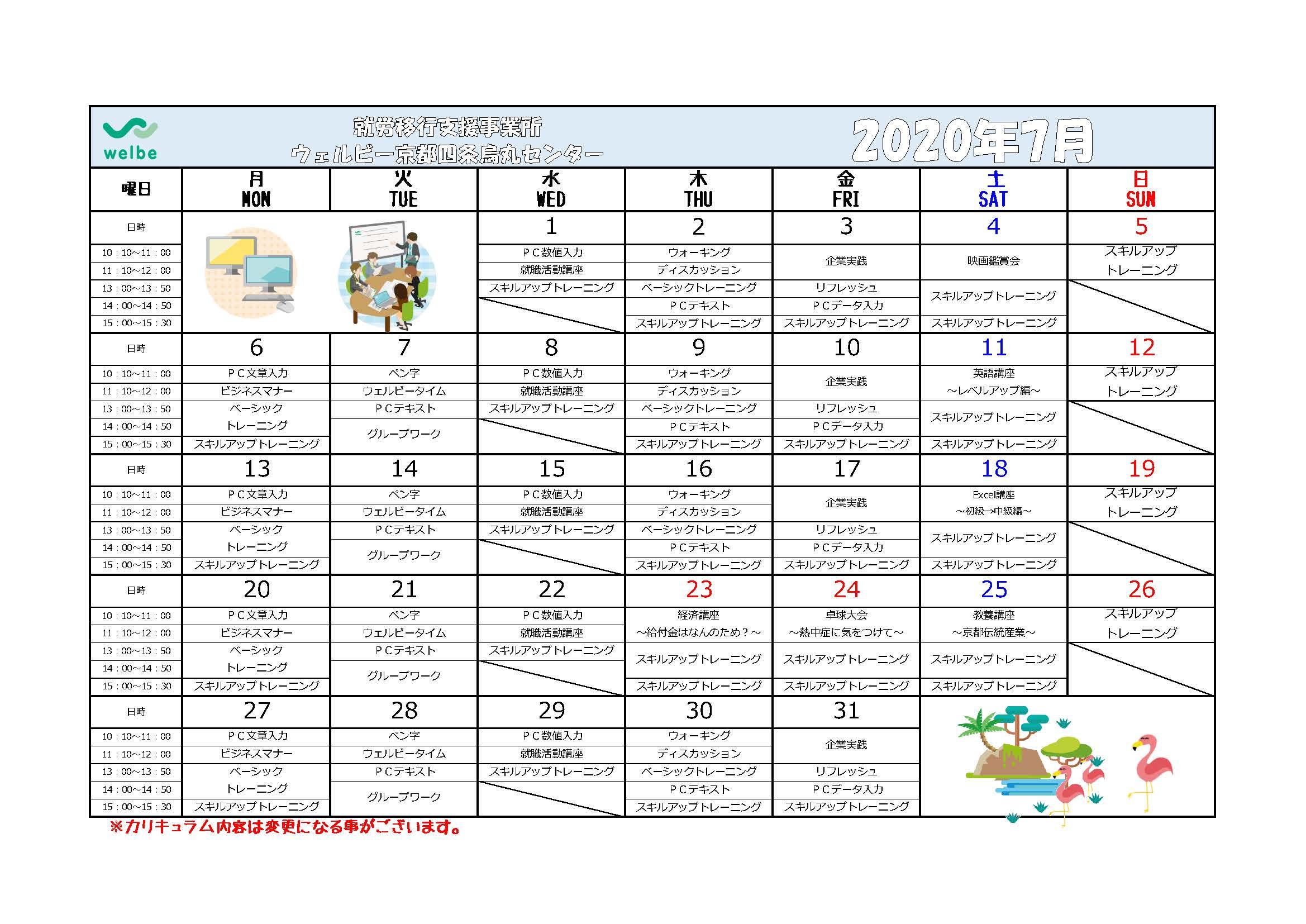 京都四条烏丸センター7月カリキュラム