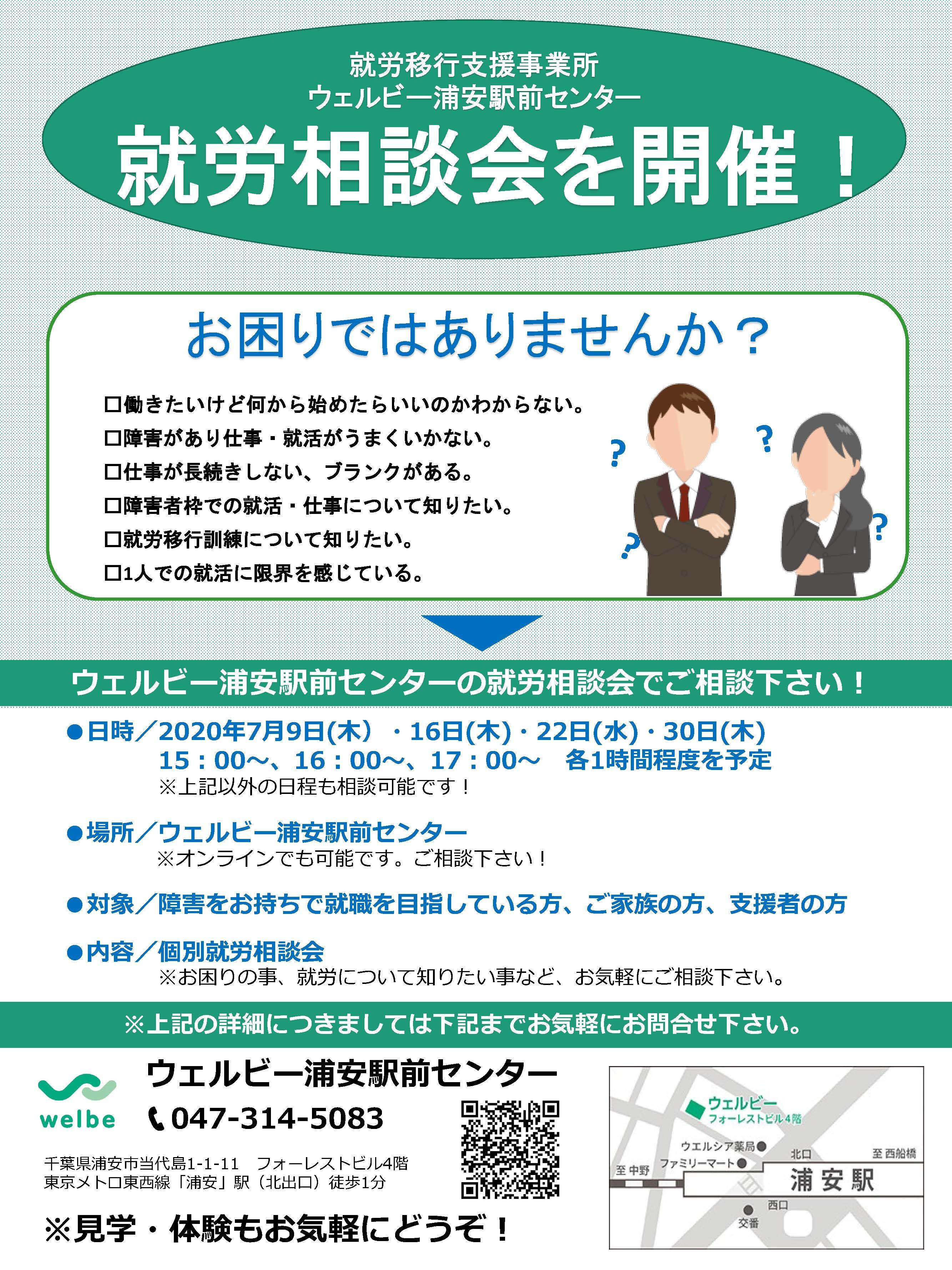 浦安営業ツール_相談会