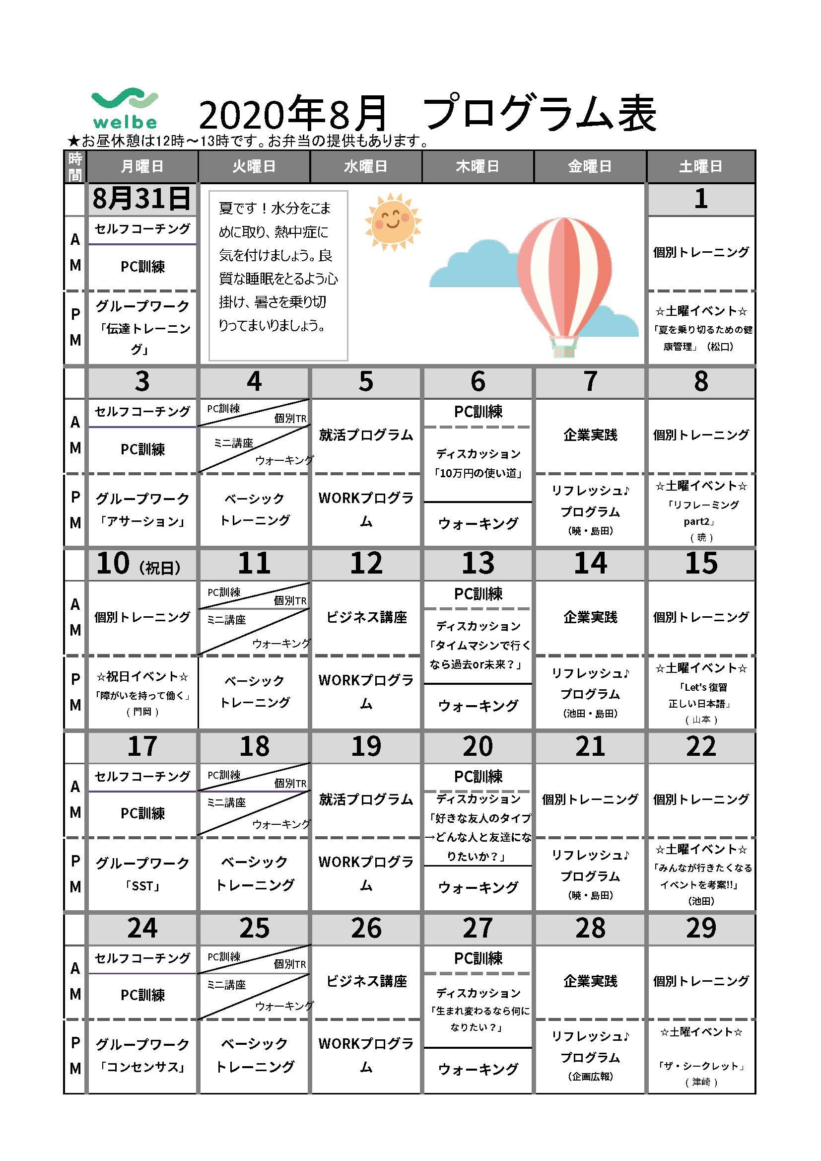 2020年8月プログラム表.xls