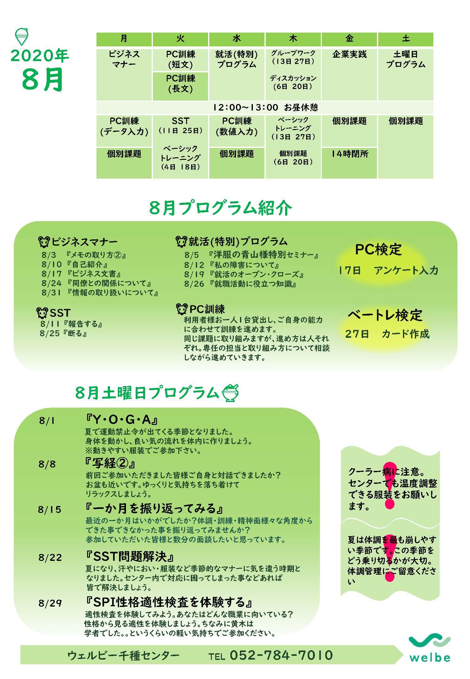 2020_08月プログラム