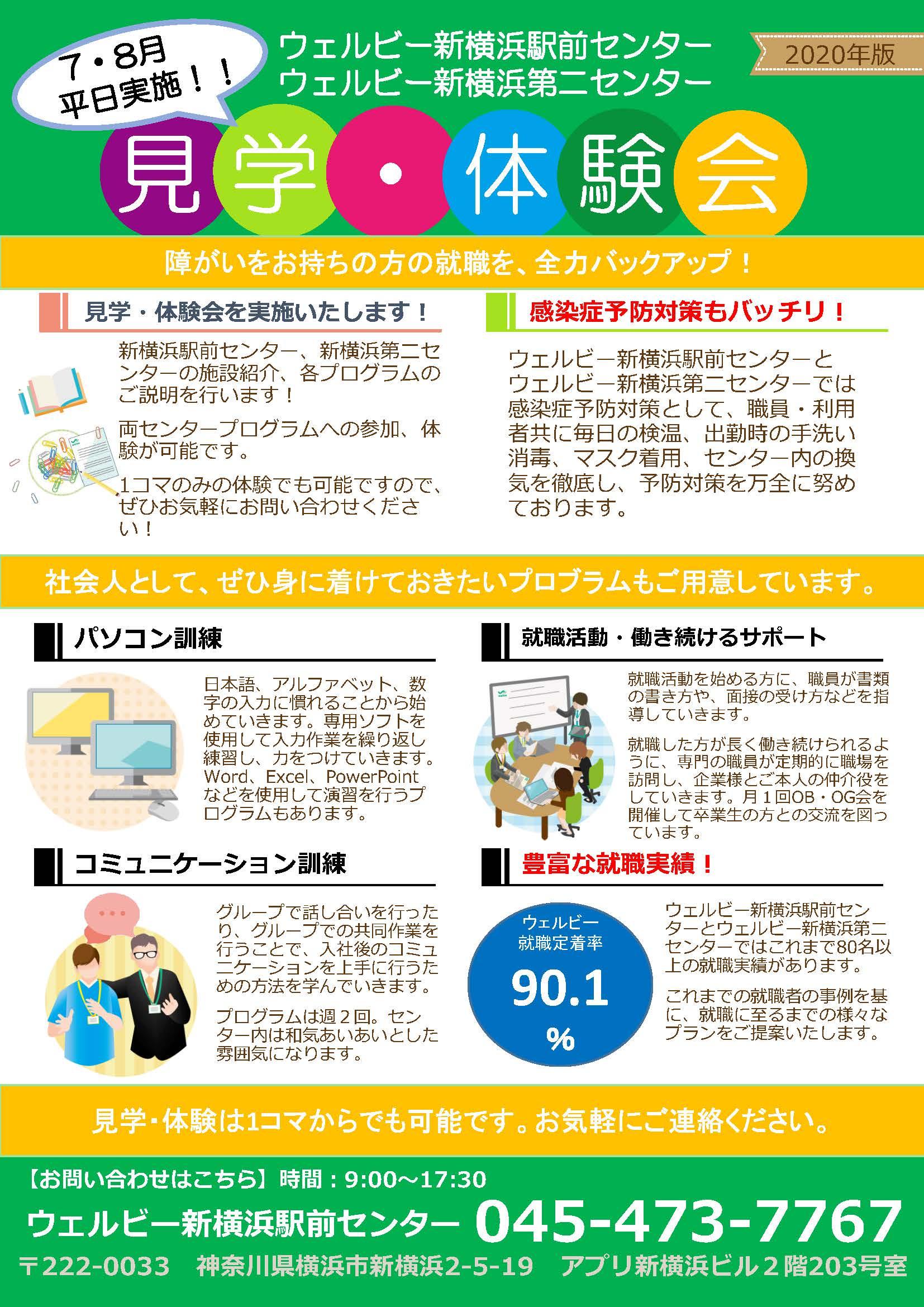 2C合同体験・見学2020.7-8月連絡先統一1_ページ_1