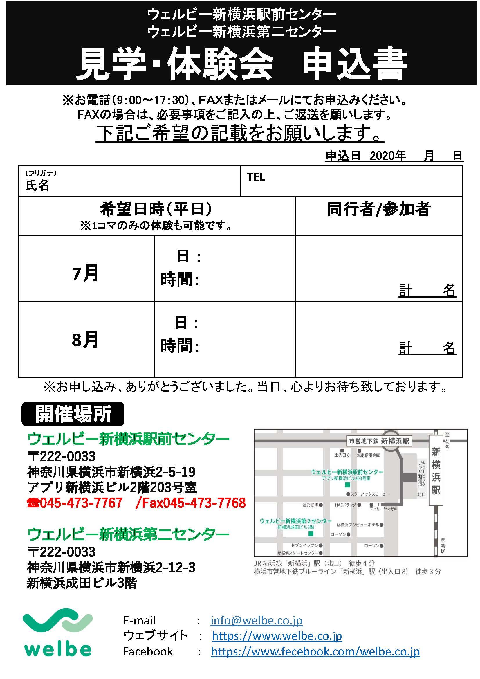 2C合同体験・見学2020.7-8月連絡先統一1_ページ_2
