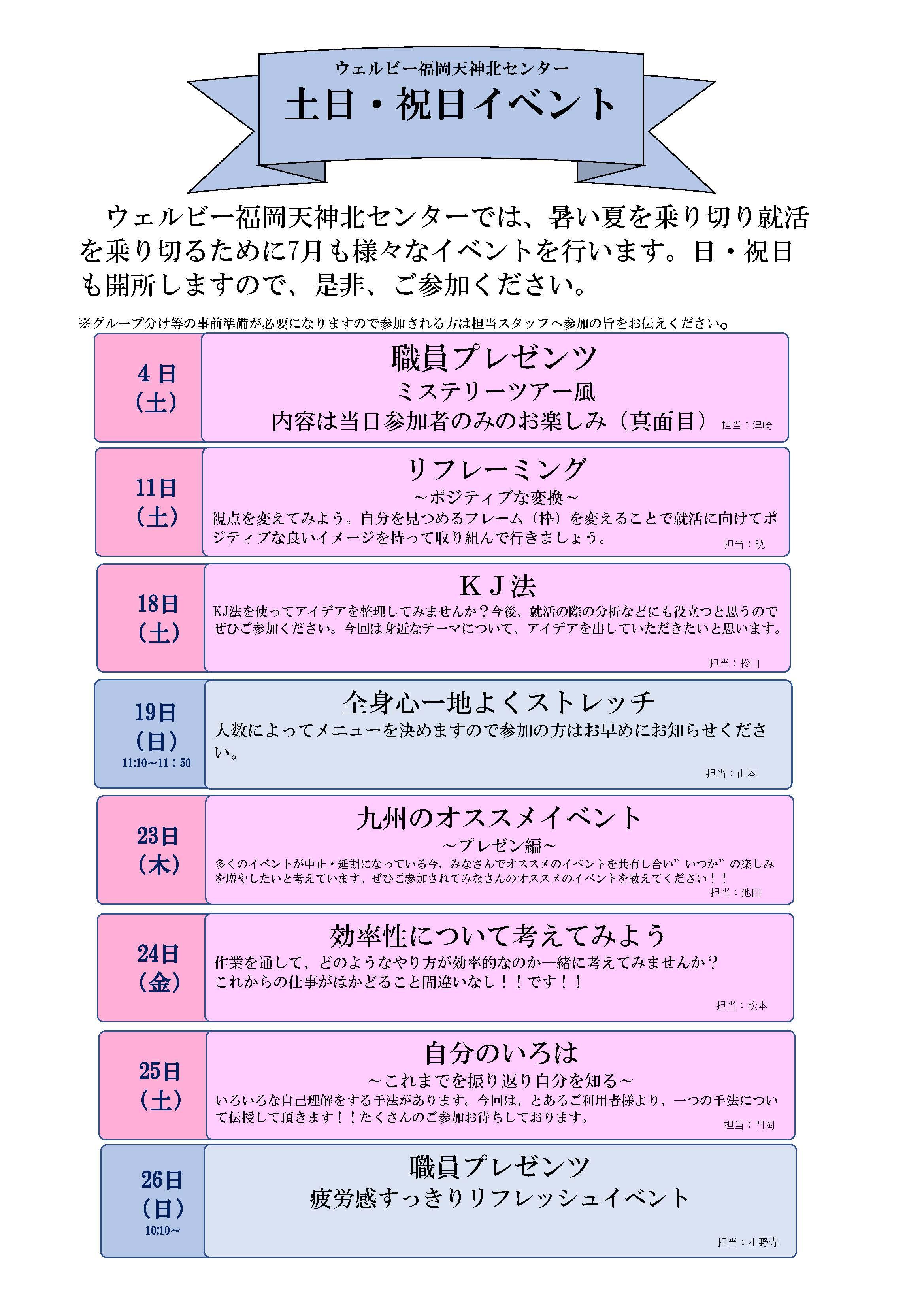 7月イベントチラシ(修正)