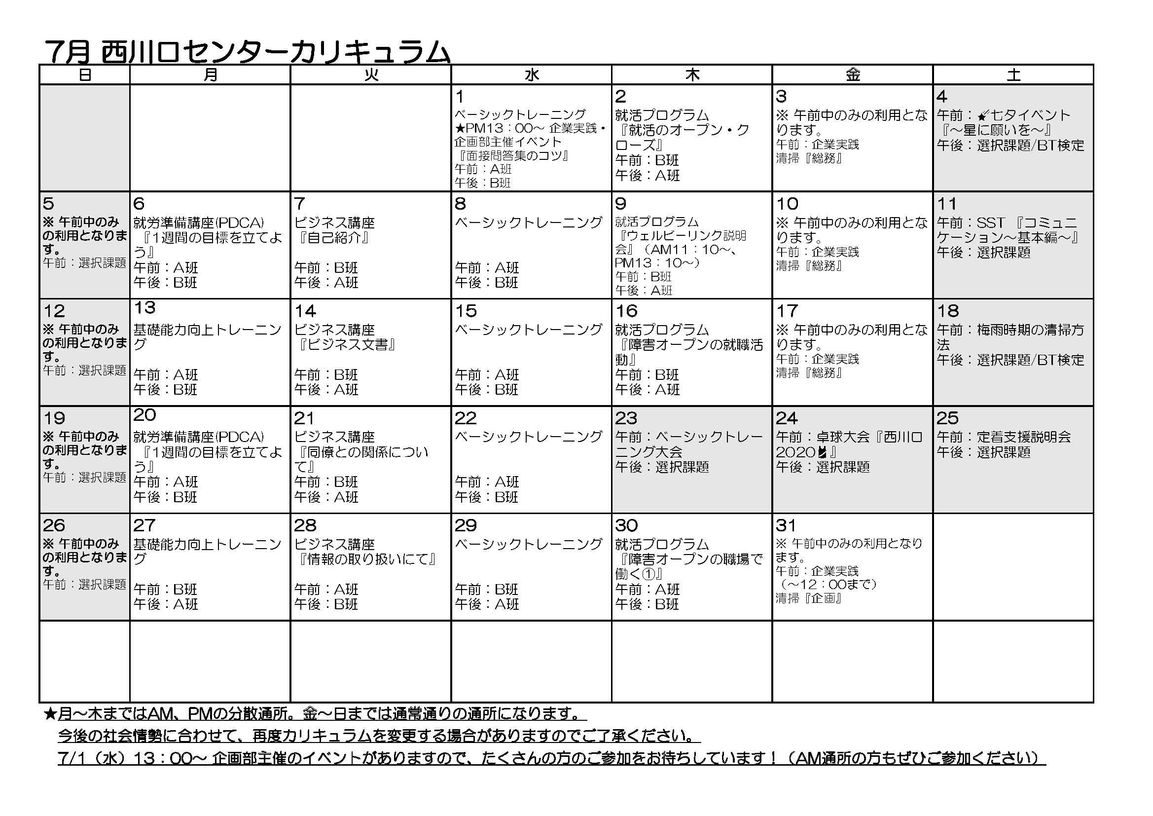 7月月間カリキュラム表
