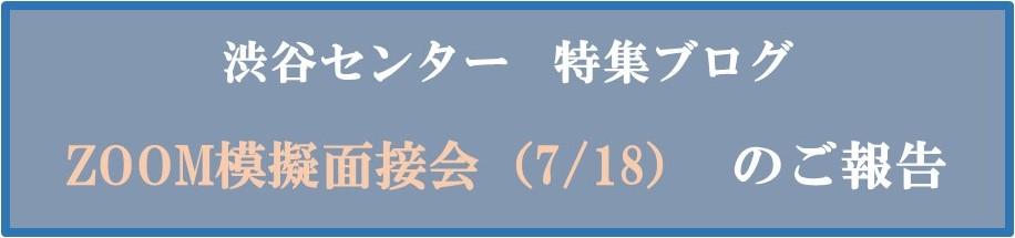 7月特集ブログキャッチ_
