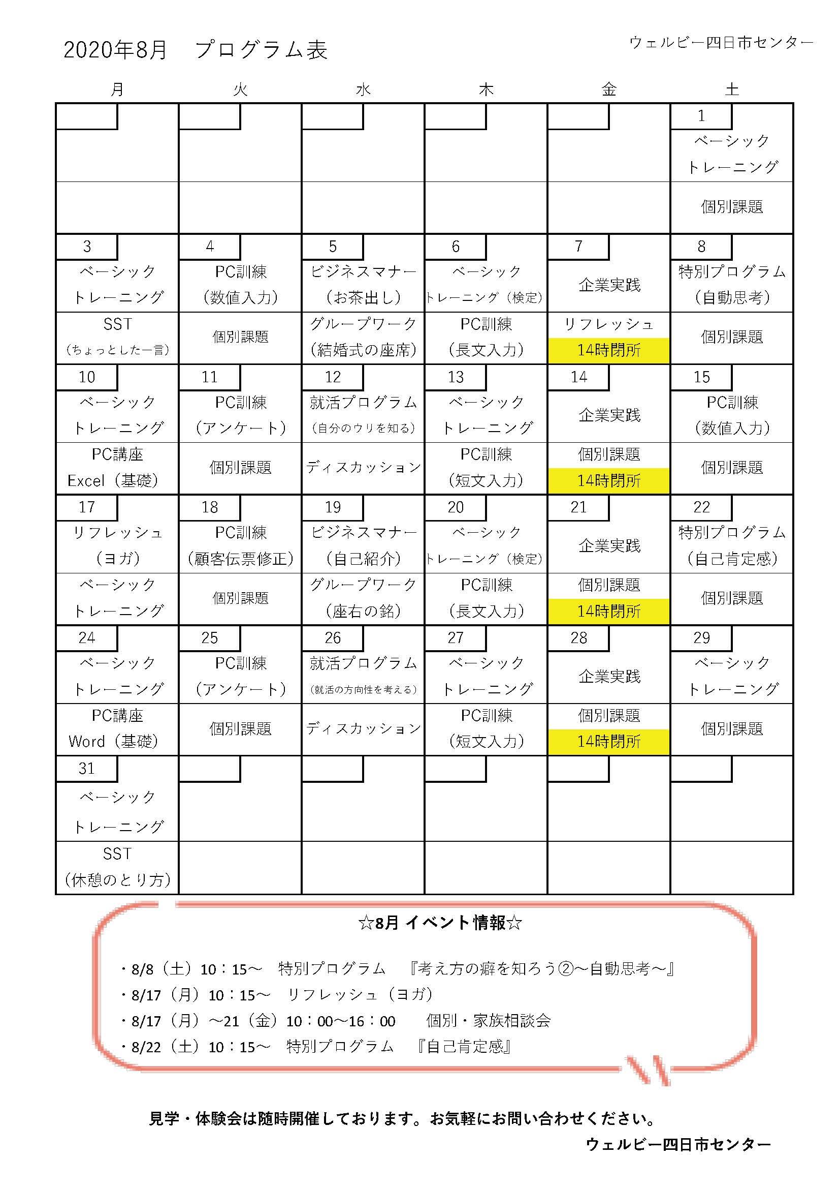 【ウェブ掲載】四日市センター(2020.08.11)