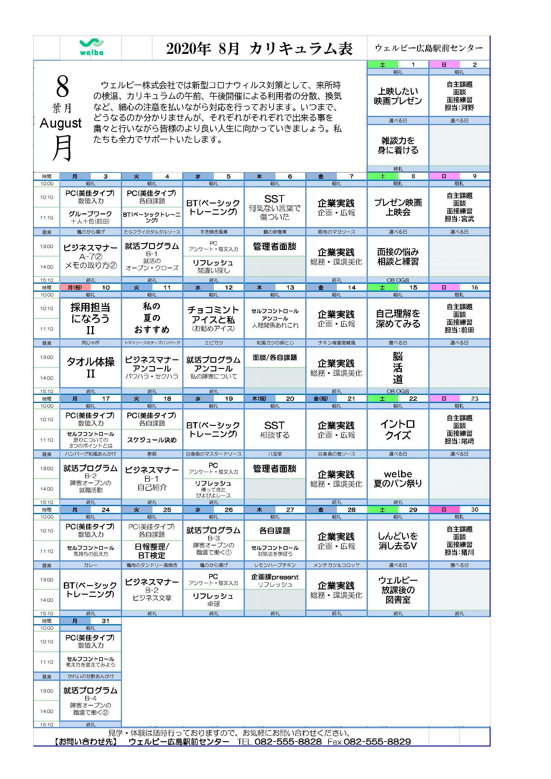 【ウェブ掲載】広島駅前センター①(7月22日)-2_ページ_3