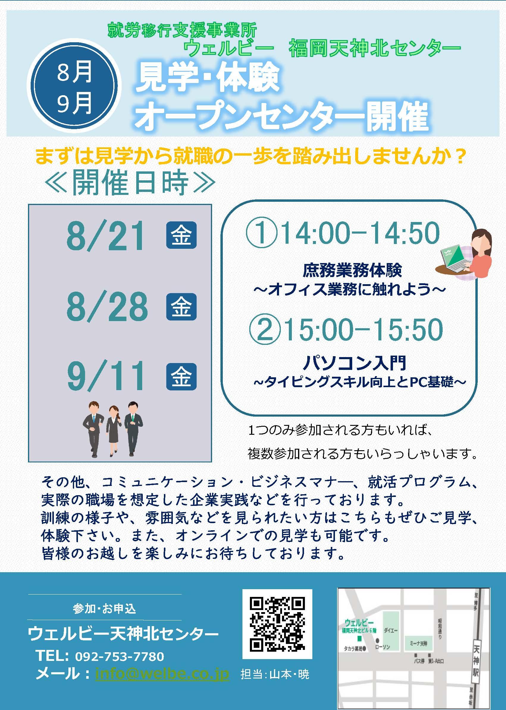 【ウェブ掲載】福岡天神北センター(8.20)修正