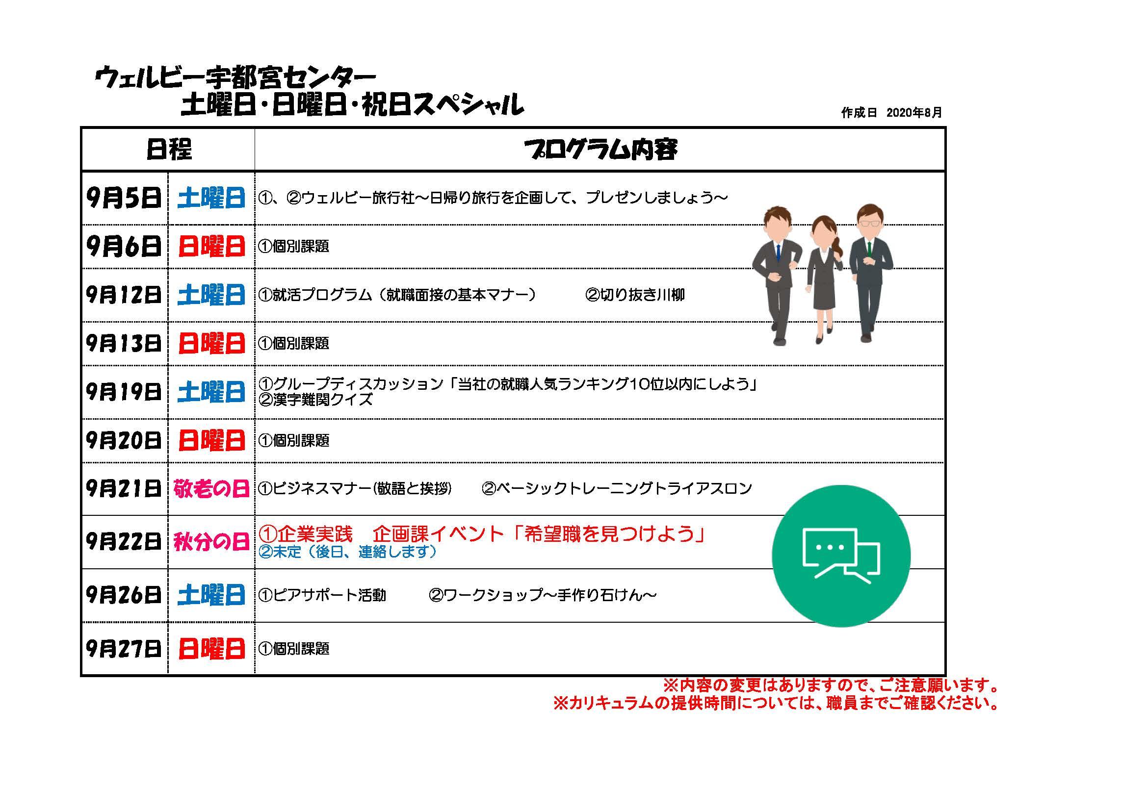 【ブログ用】2020.9月土日祝日予定表