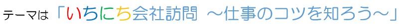 【宇都宮】イベント挿入画像-1