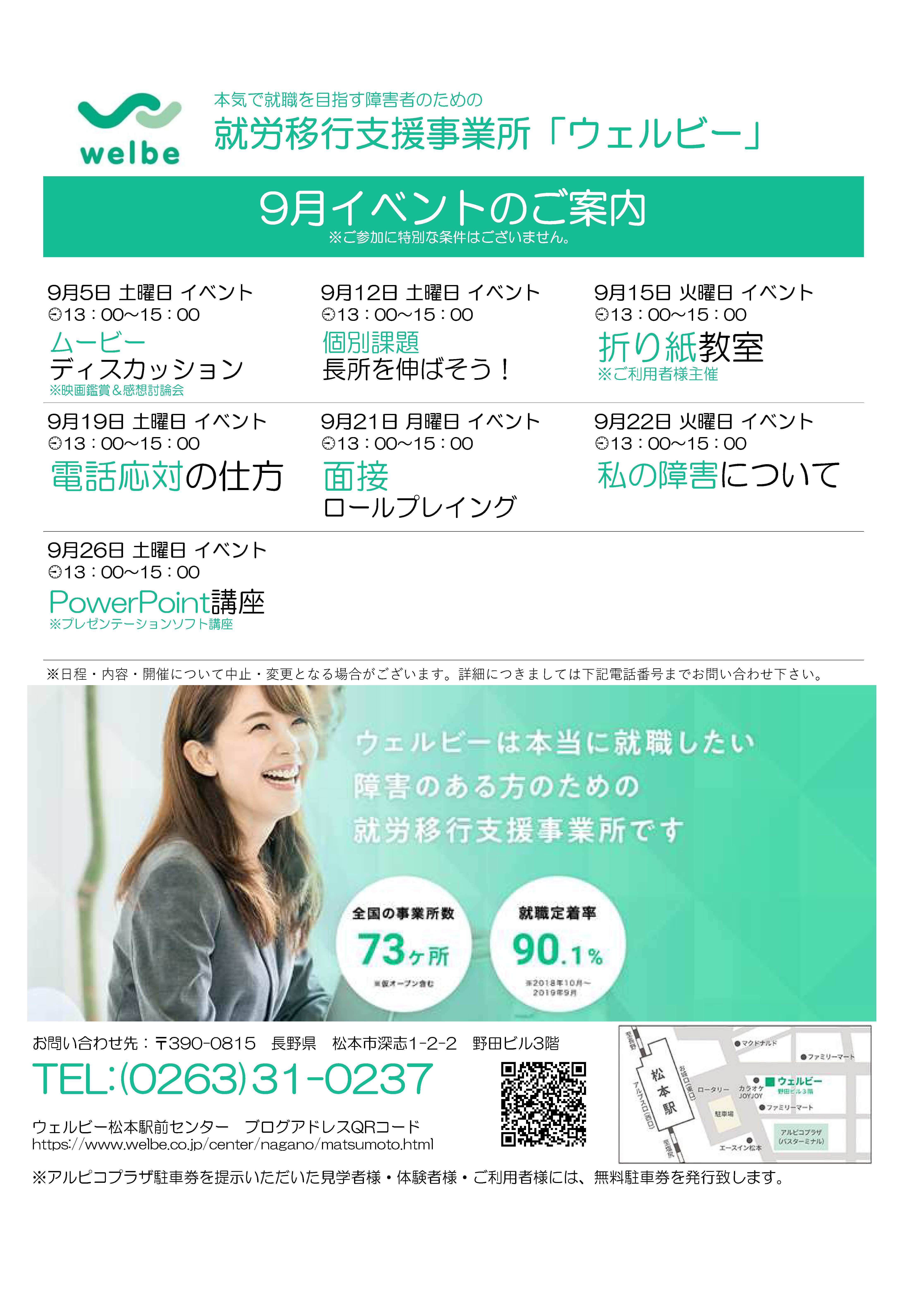 松本駅前センターイベントチラシ2020.9月
