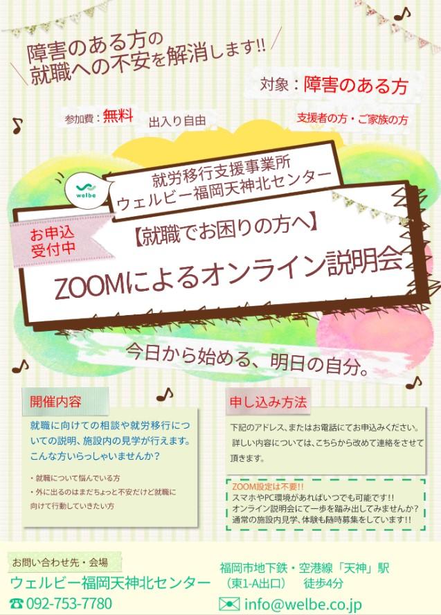 福岡Zoom説明チラシ-2