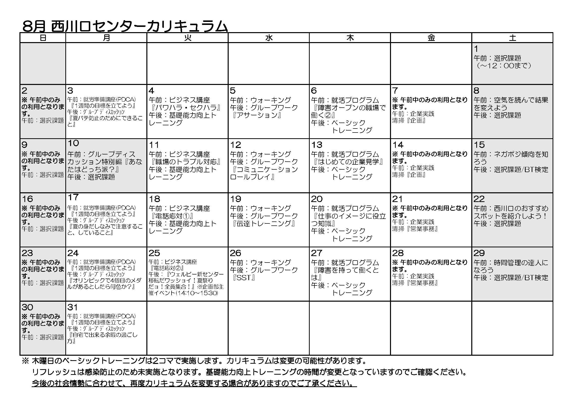 8月月間カリキュラム表