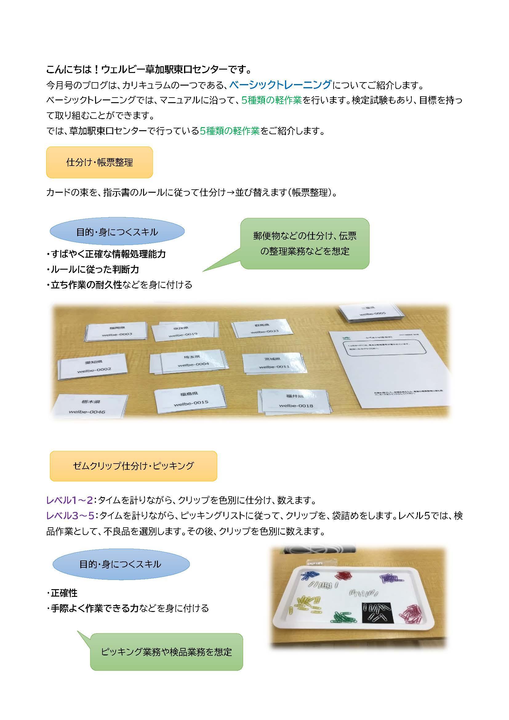 【ウェブ掲載】9月草加駅東口センター_ページ_1