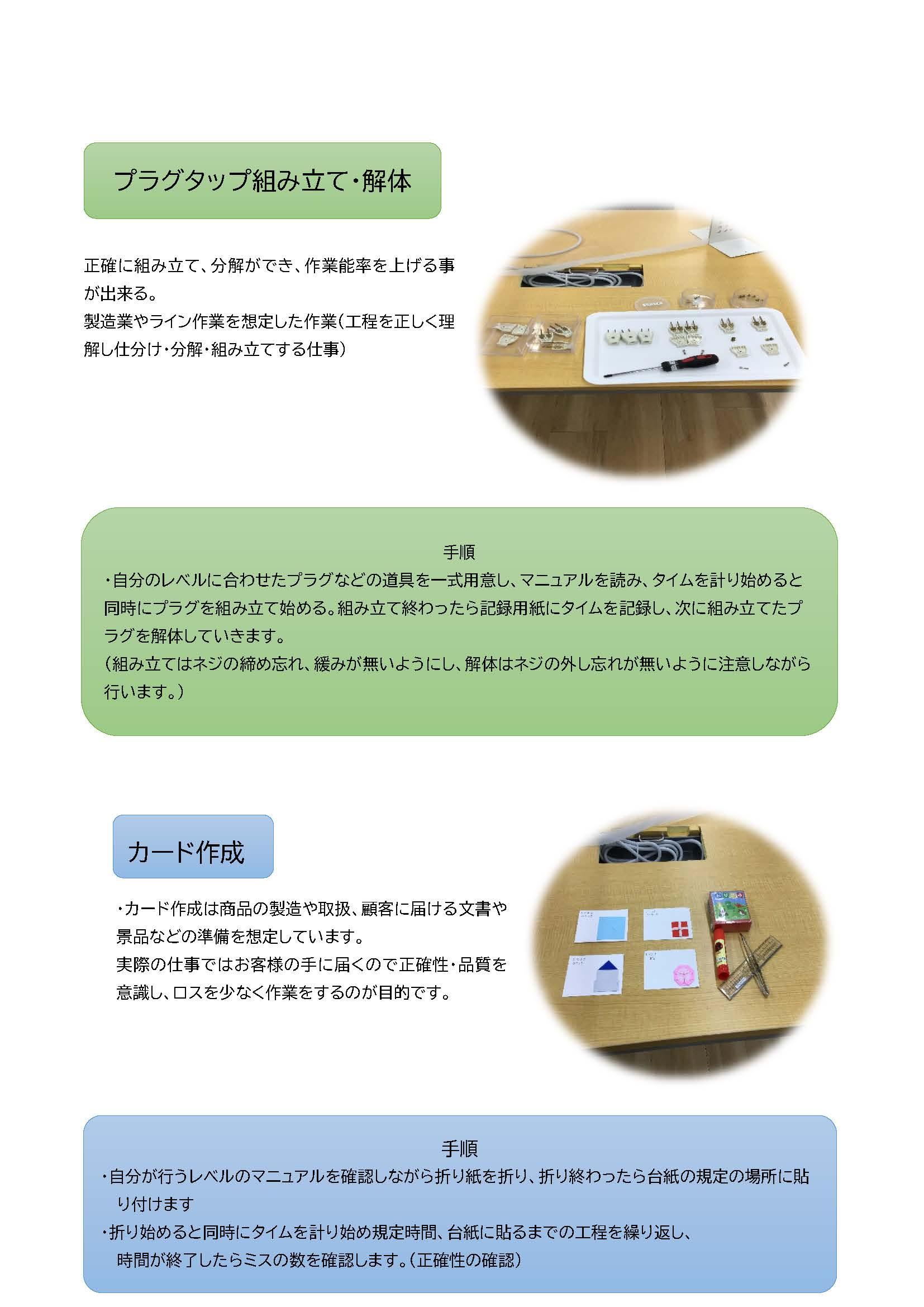【ウェブ掲載】9月草加駅東口センター_ページ_2