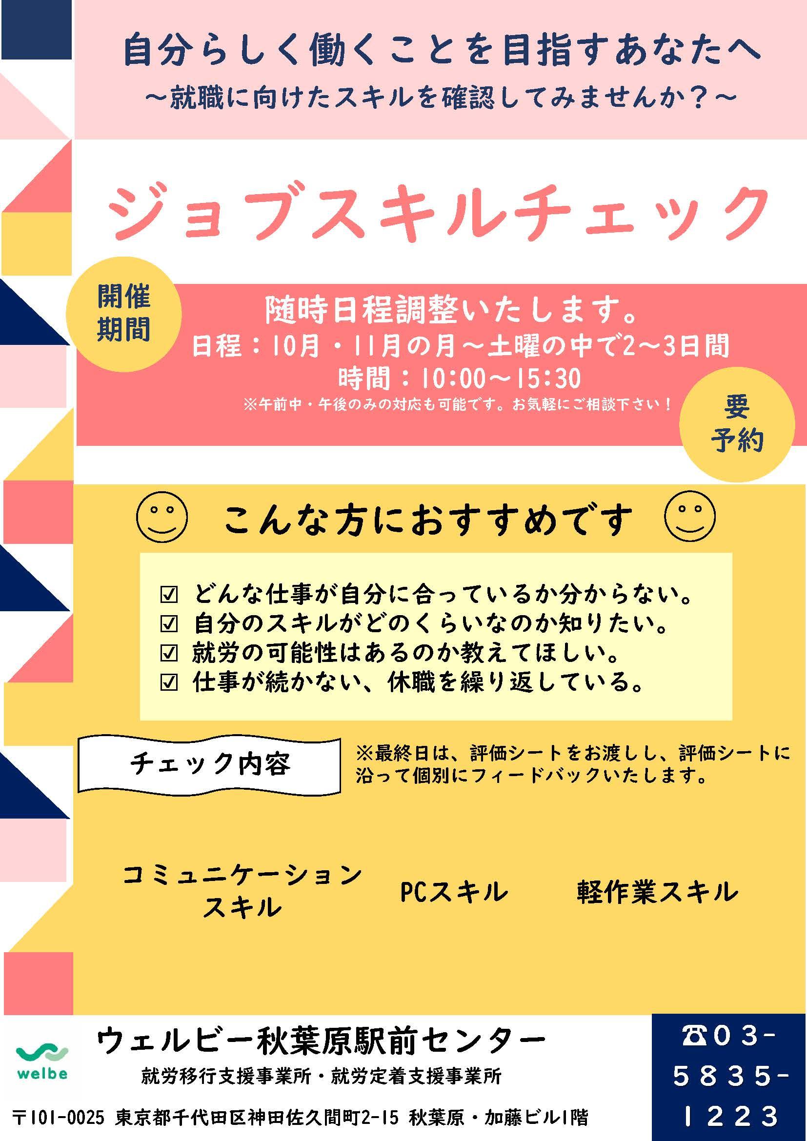 【秋葉原】ジョブスキルチェック_20200916-0918